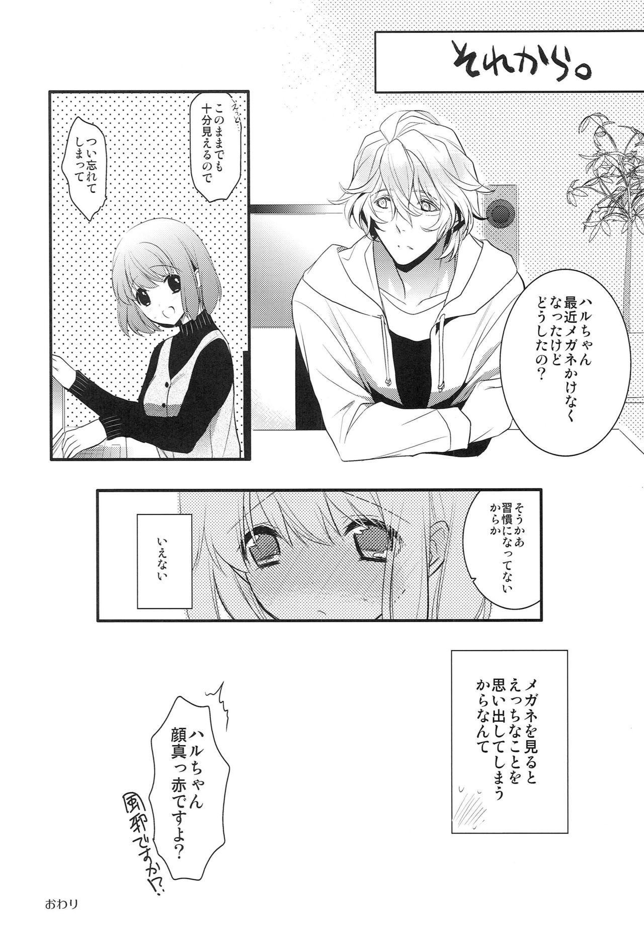 Boku no Kanojo ga Megane o Kaketara 26