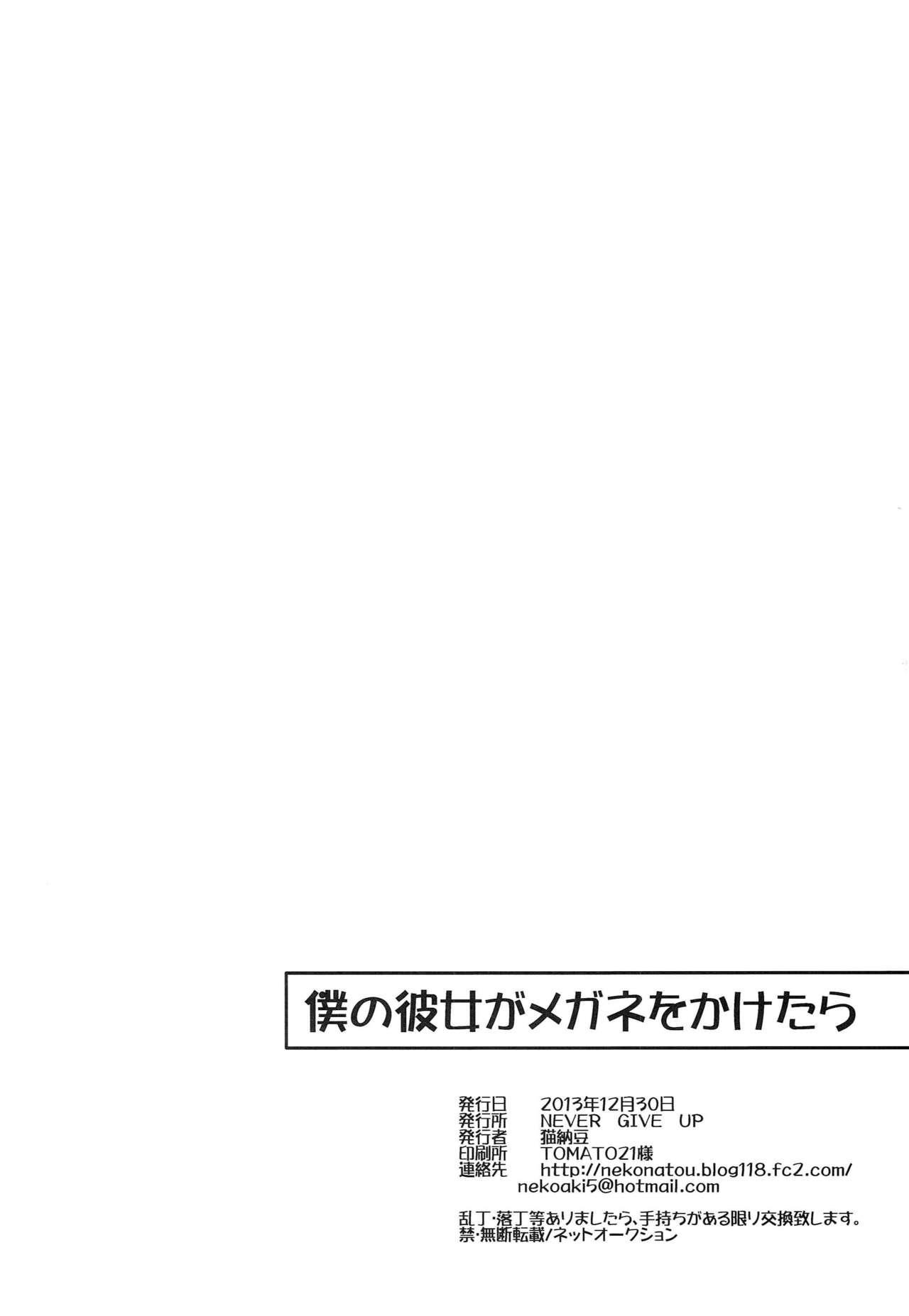 Boku no Kanojo ga Megane o Kaketara 28