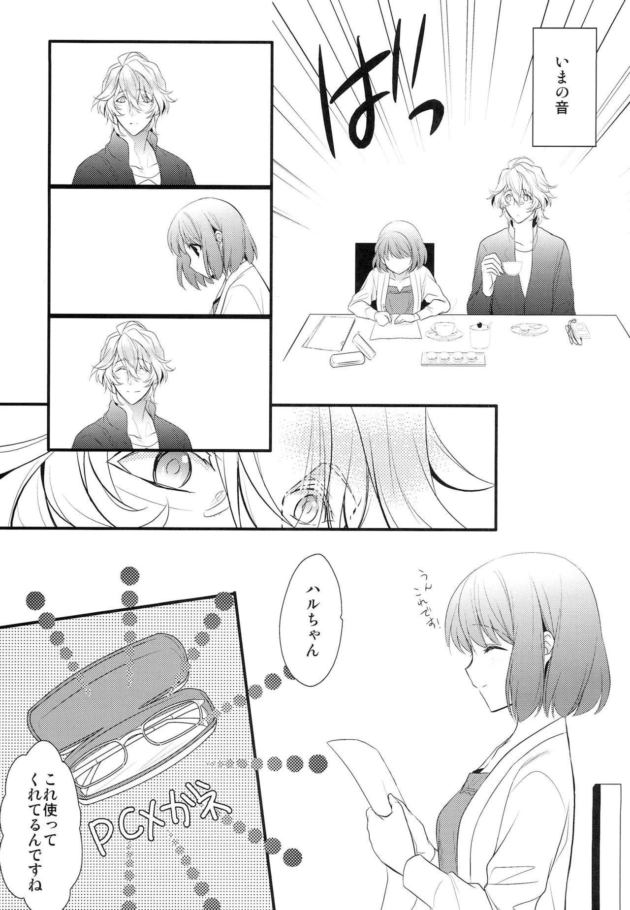 Boku no Kanojo ga Megane o Kaketara 5