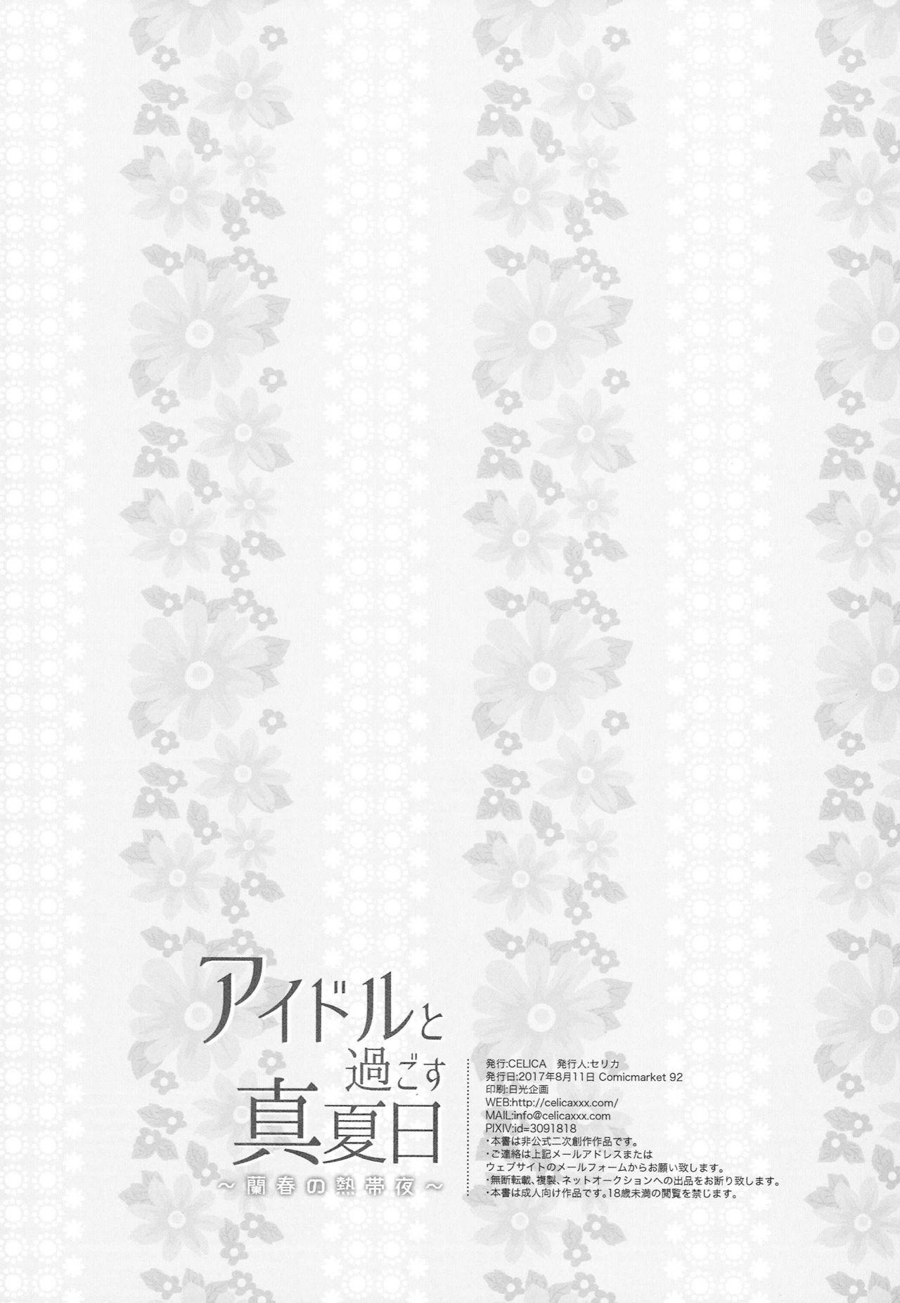 Idol to Sugosu Manatsubi 28