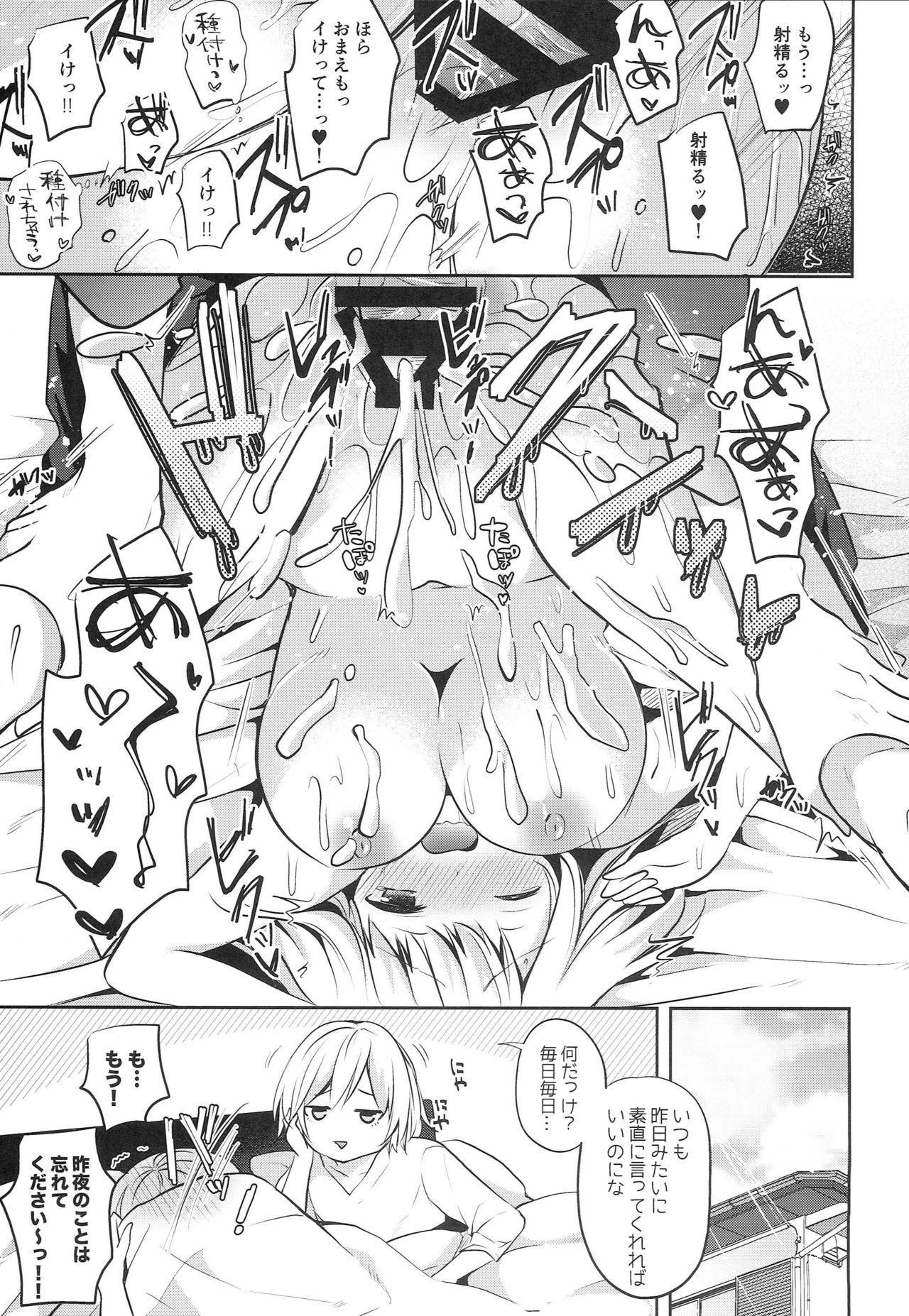 Hisashiburi ni Senpai ni Attara Ippai Amayakashite Kuremashita. 15