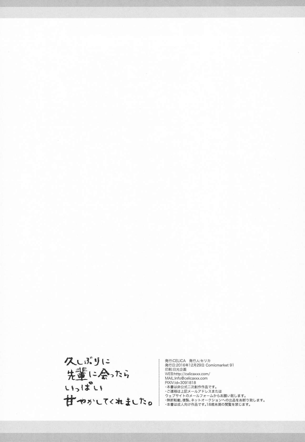 Hisashiburi ni Senpai ni Attara Ippai Amayakashite Kuremashita. 28