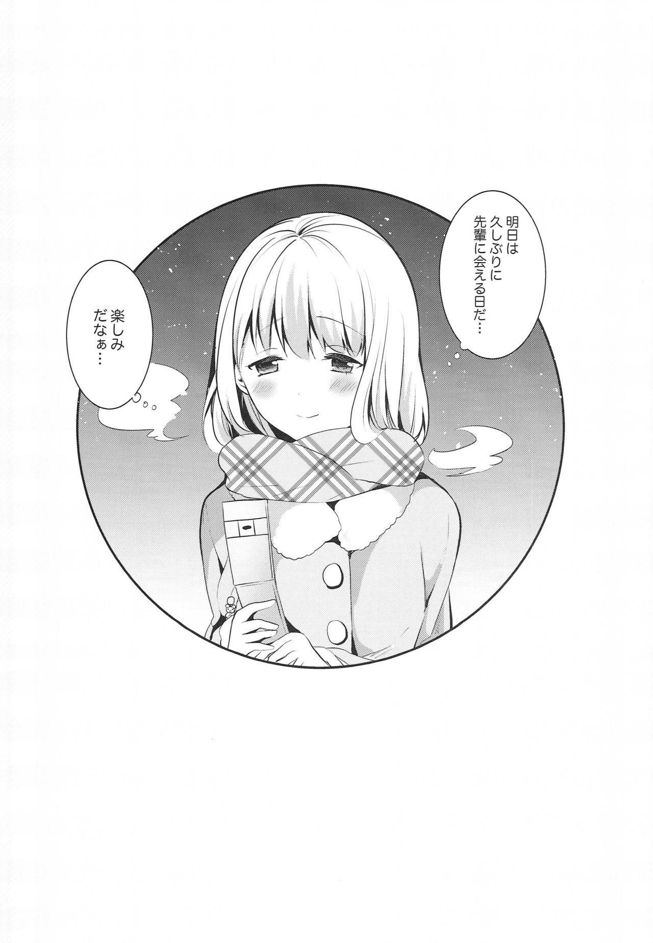 Hisashiburi ni Senpai ni Attara Ippai Amayakashite Kuremashita. 3
