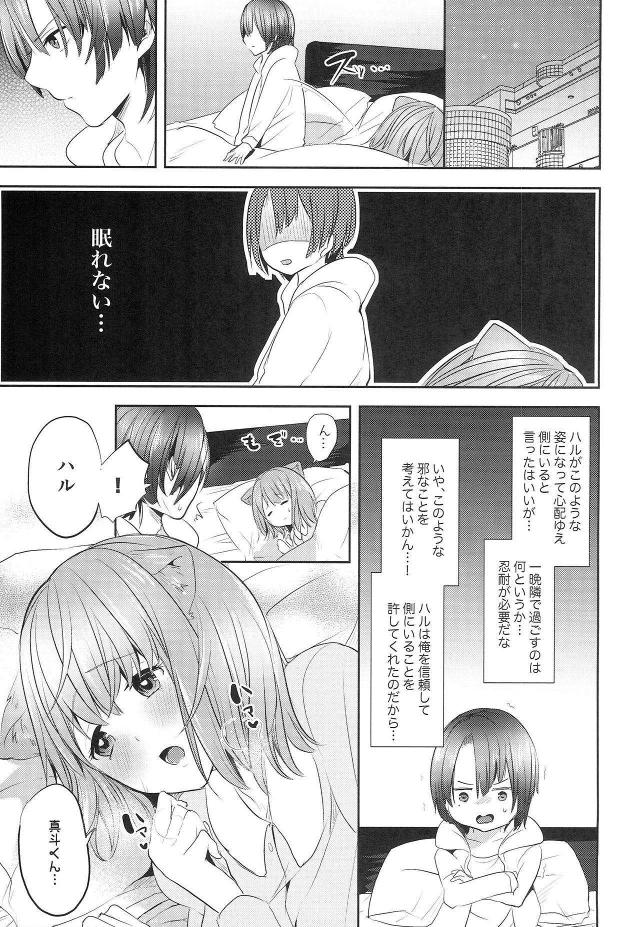 Onzoushi-sama no Pet 11