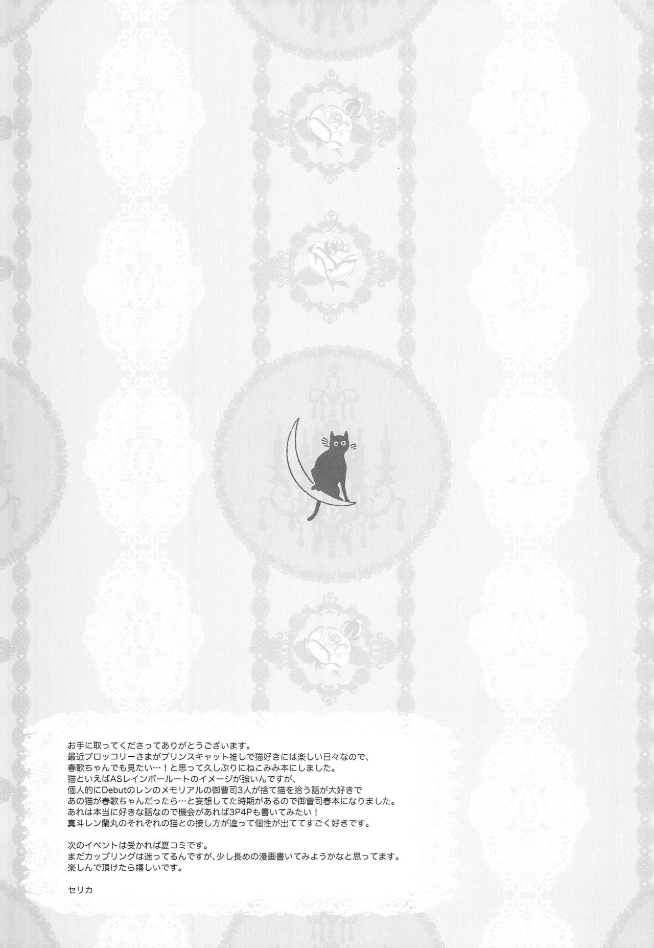 Onzoushi-sama no Pet 27