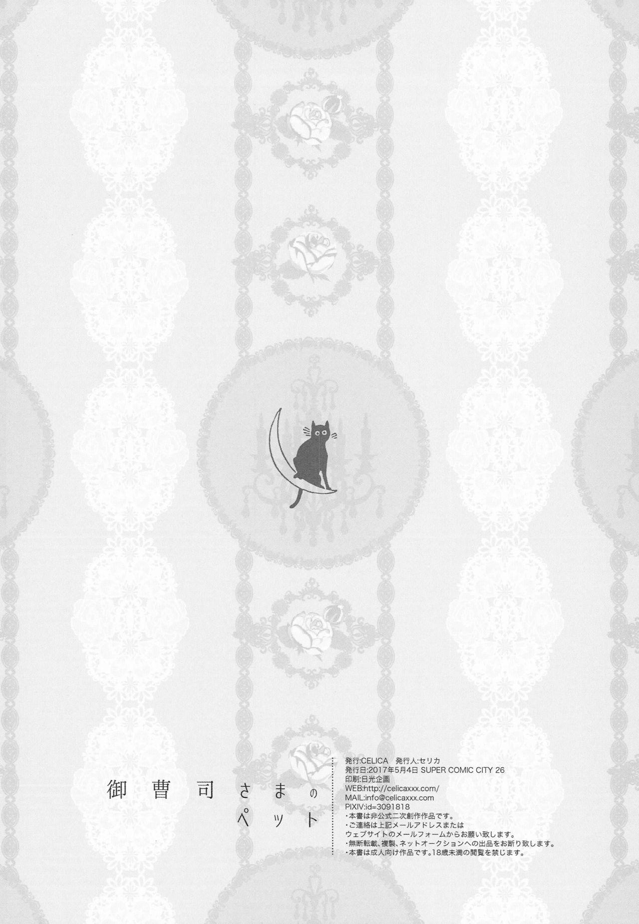 Onzoushi-sama no Pet 28