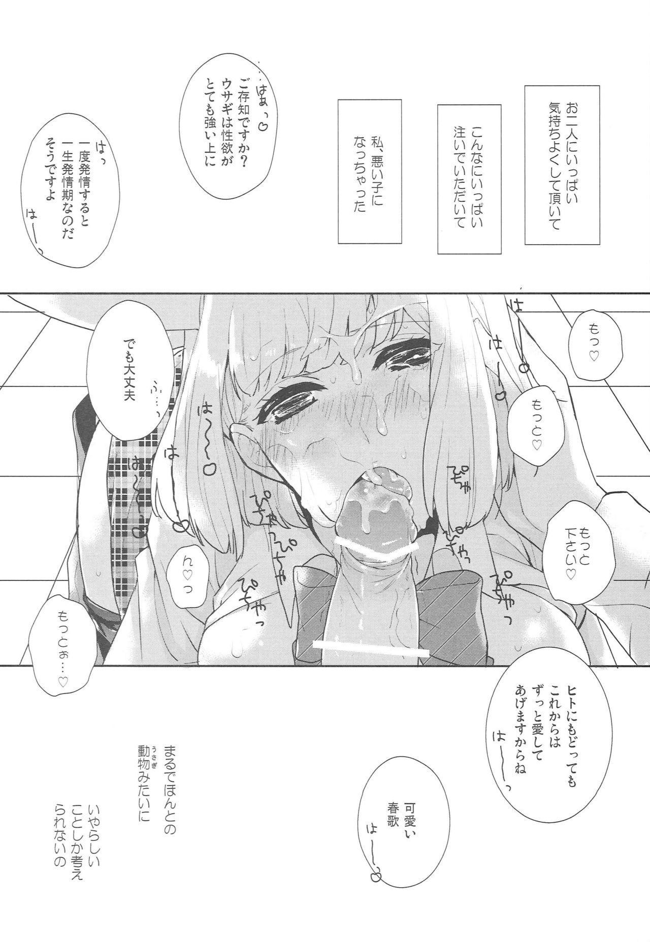 Okami Nanka Kowakunai 14