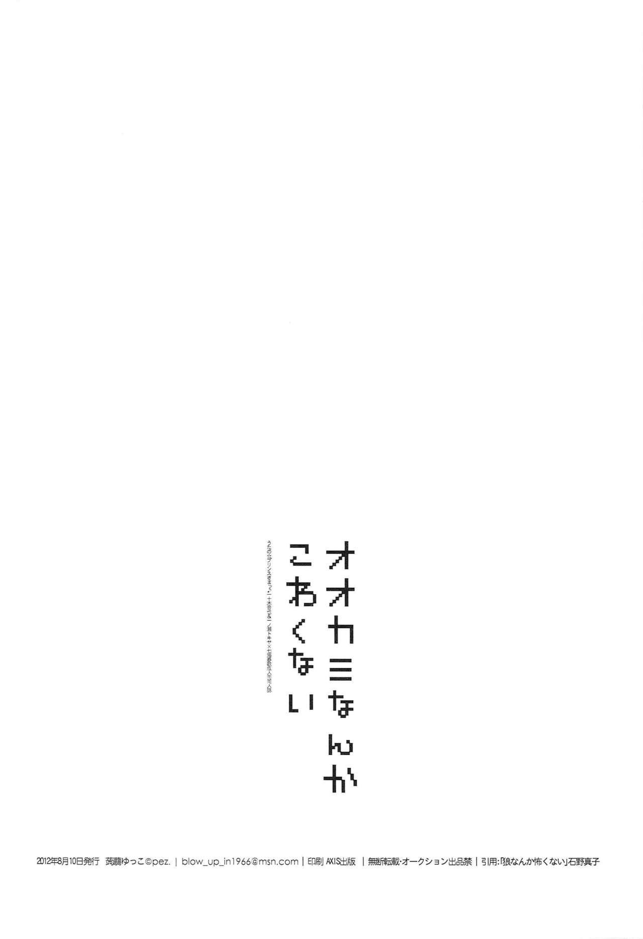 Okami Nanka Kowakunai 16