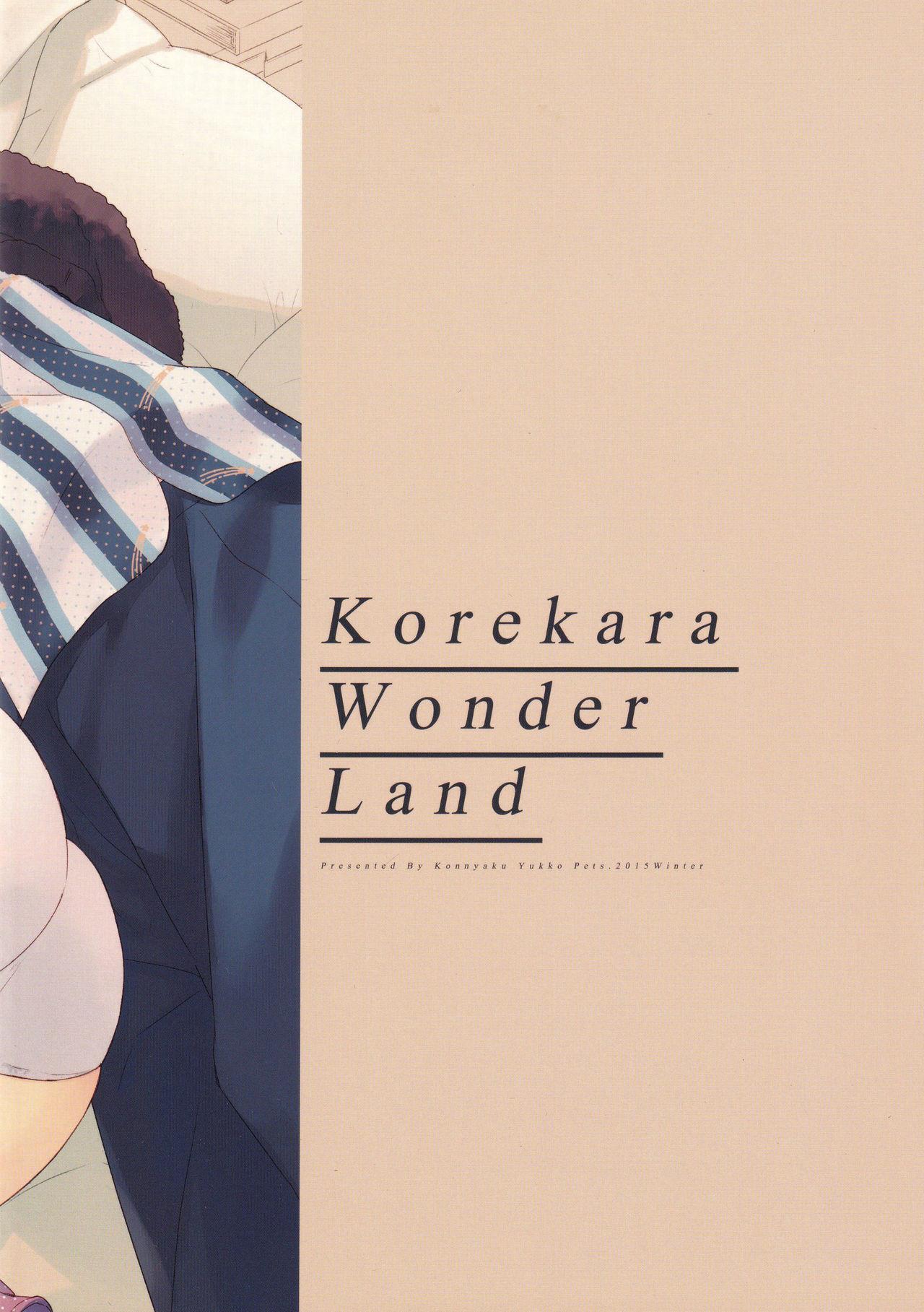 Korekara Wonderland 23
