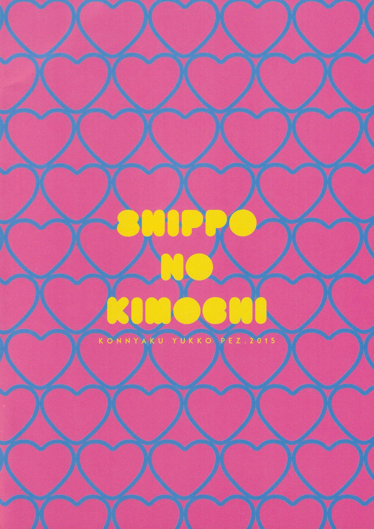 Shippo no Kimochi 12