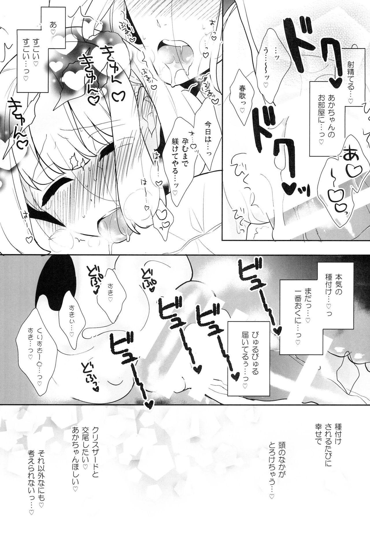 Shippo no Kimochi 8