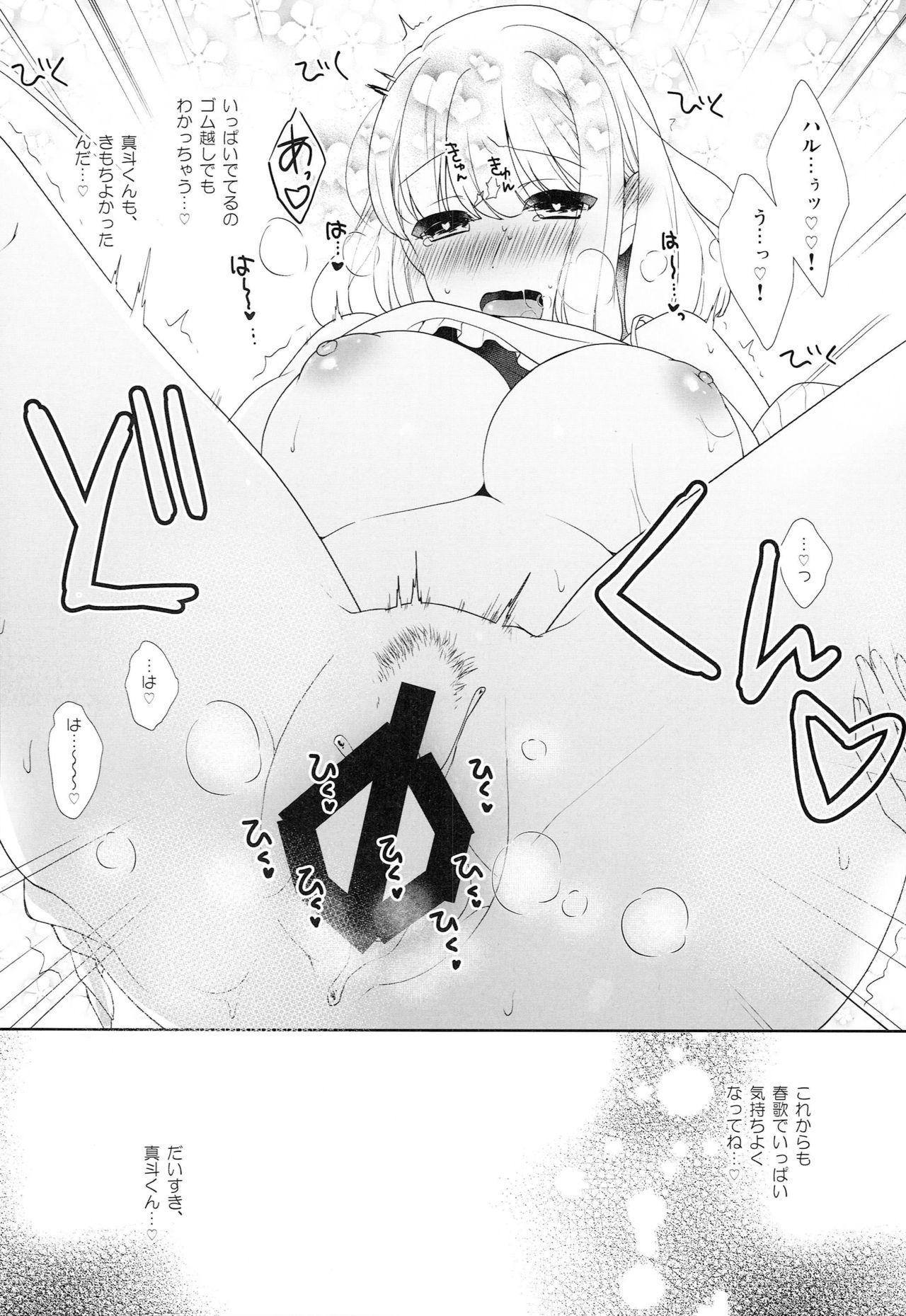 Yumemiru Boyfriend 11
