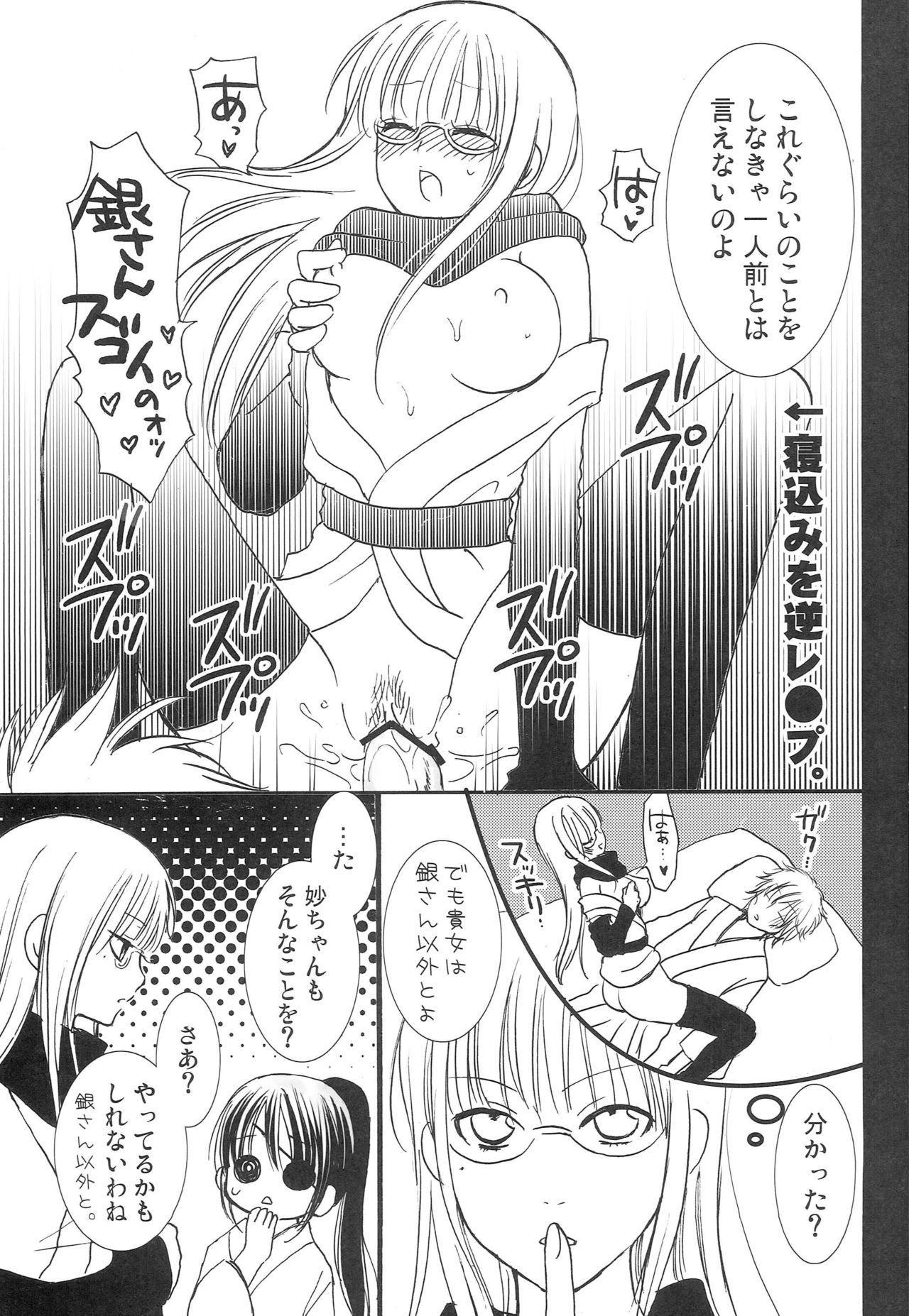 Hana no Yuuwaku 3