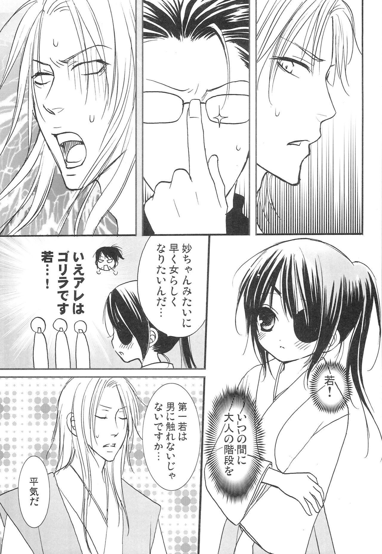 Hana no Yuuwaku 5