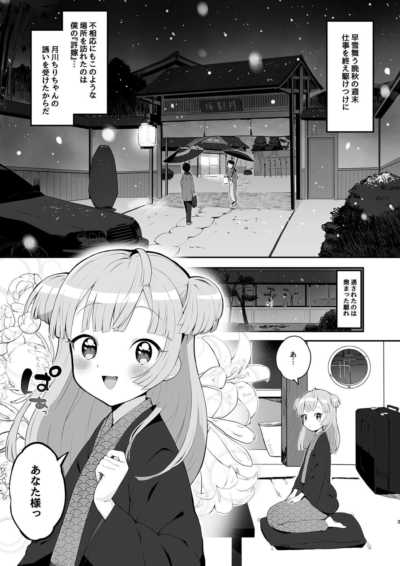 Tsukigawa Chiri to Konzen Ryokou 2
