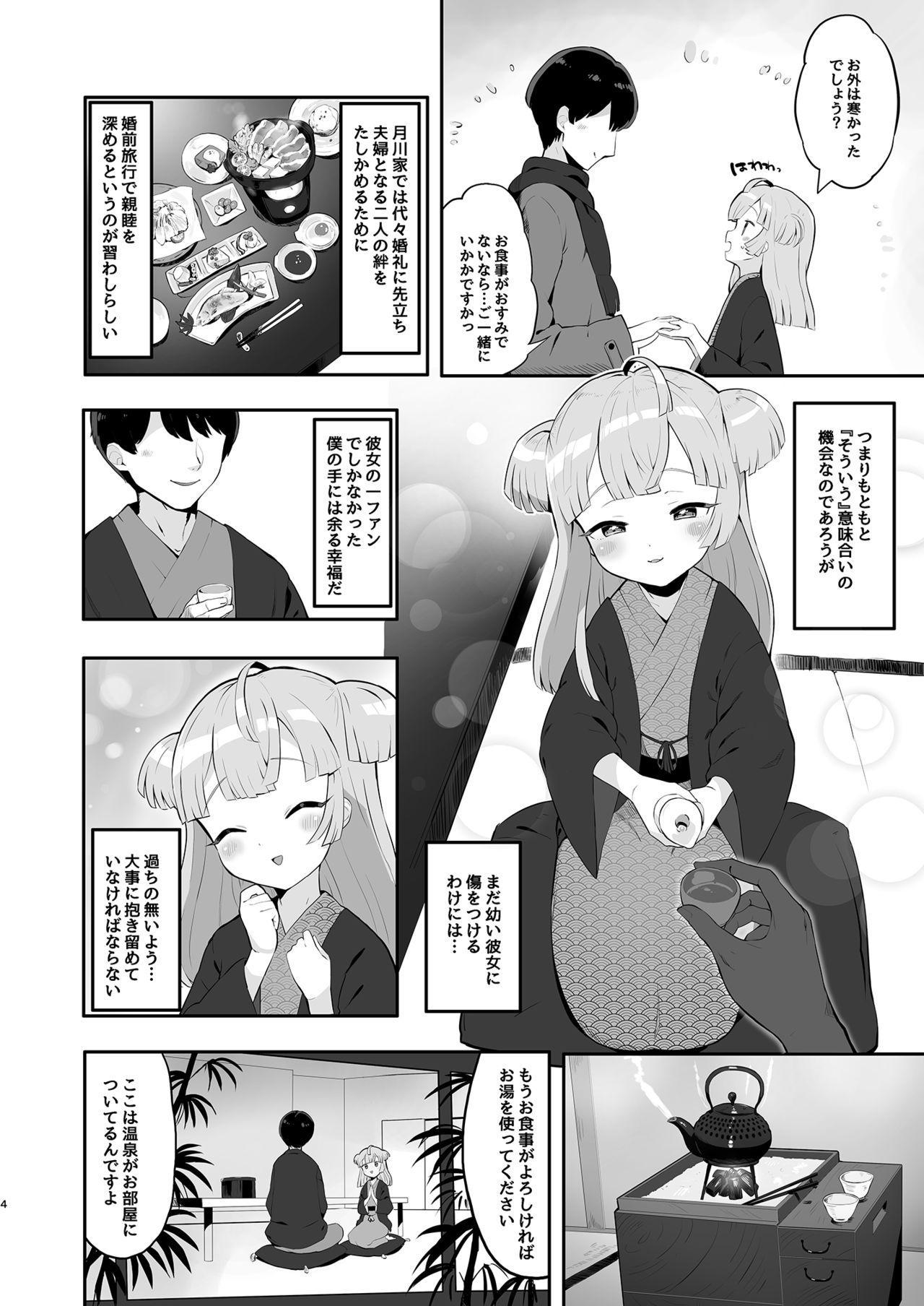 Tsukigawa Chiri to Konzen Ryokou 3