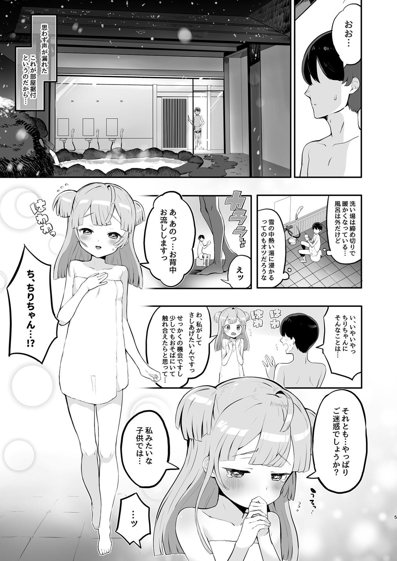 Tsukigawa Chiri to Konzen Ryokou 4