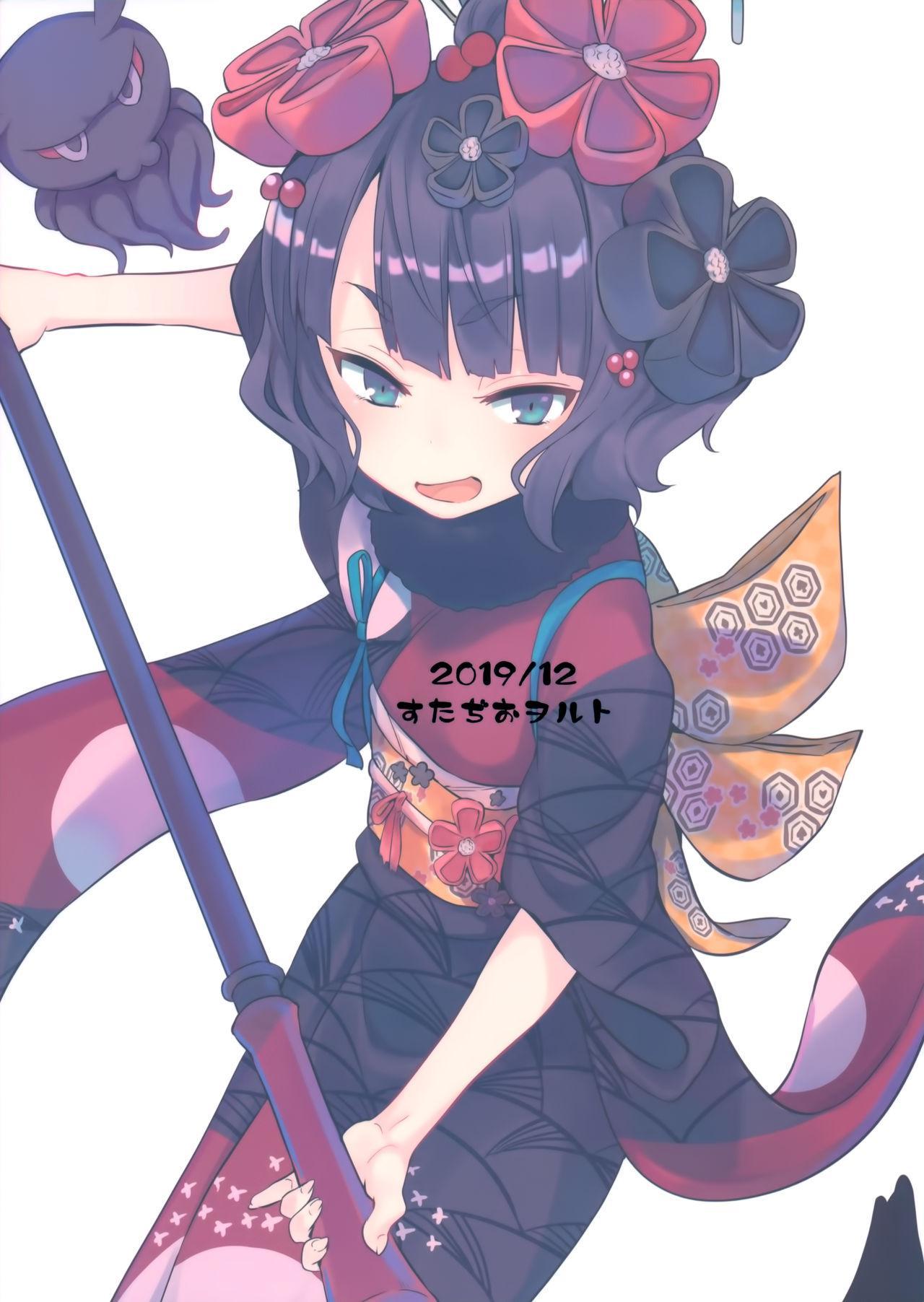 (C97) [Studio Woruto (Woruto)] Shota Master-dono to Hokusai-chan (Fate Grand Order) [English] [desudesu] 21
