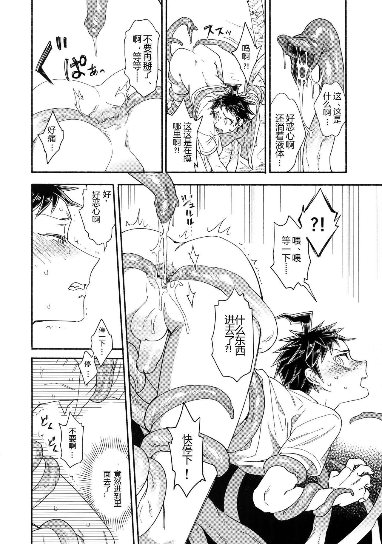 Tsunaide! Shokushu-kun! 连接吧!触手君! 10