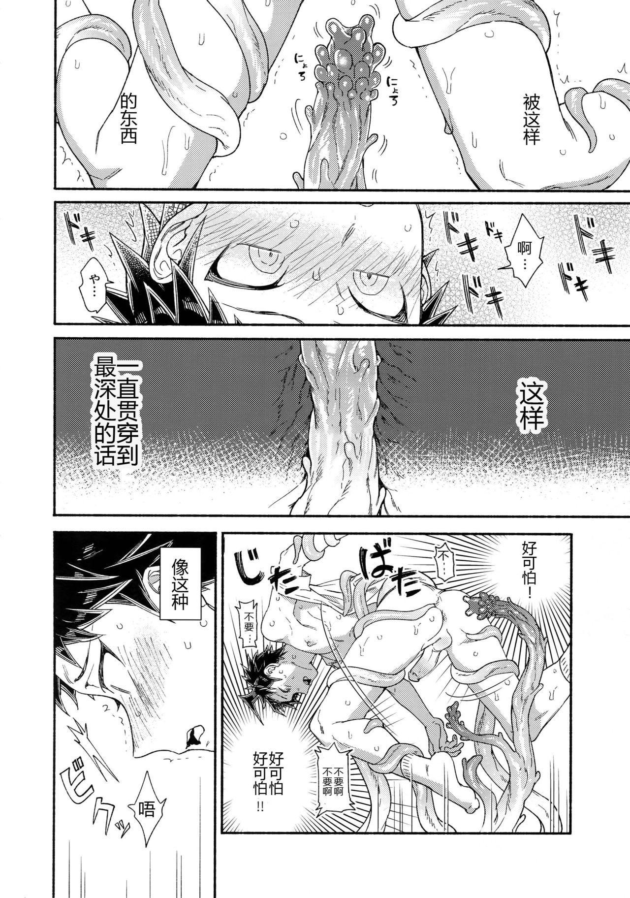 Tsunaide! Shokushu-kun! 连接吧!触手君! 16