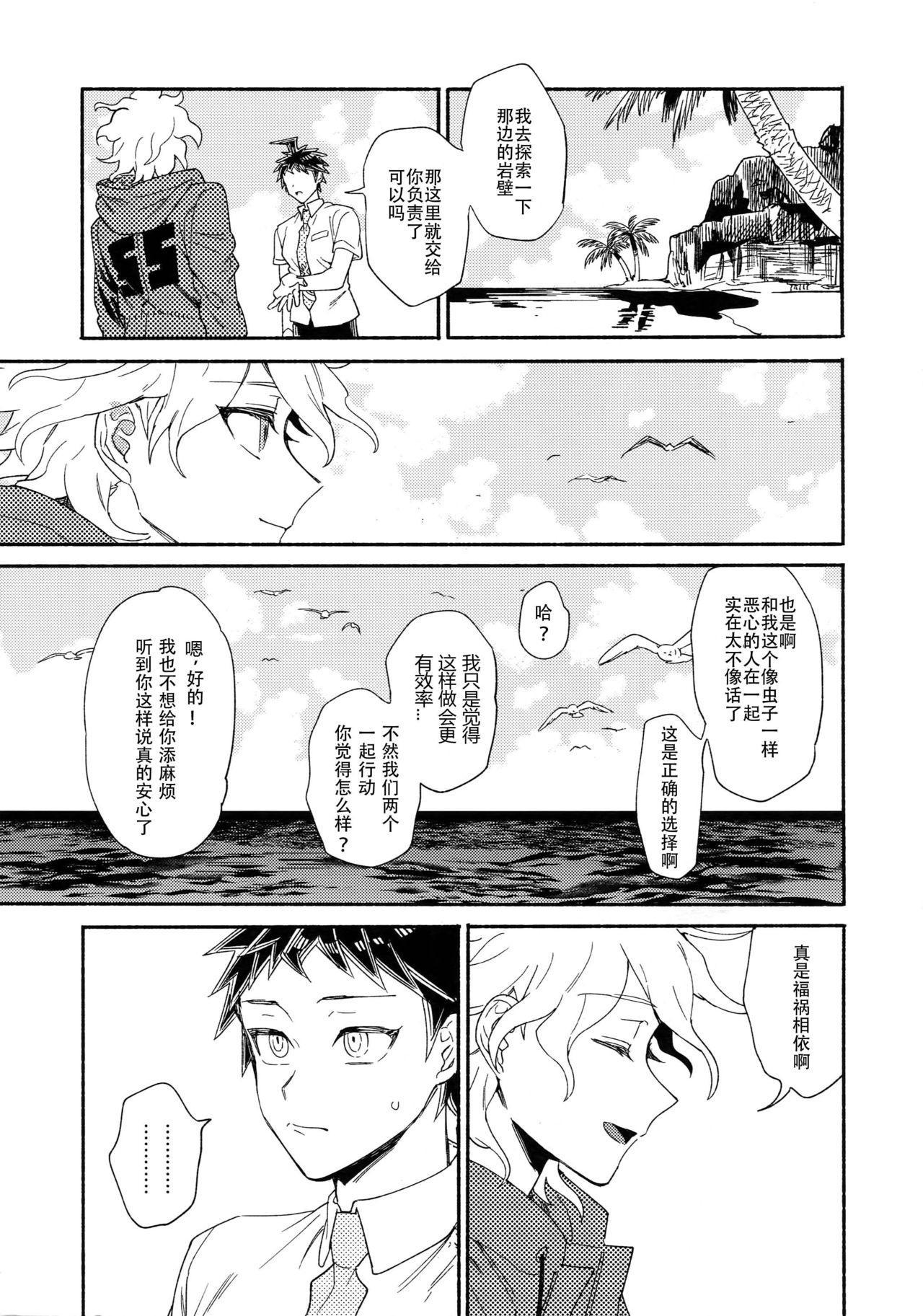 Tsunaide! Shokushu-kun! 连接吧!触手君! 1