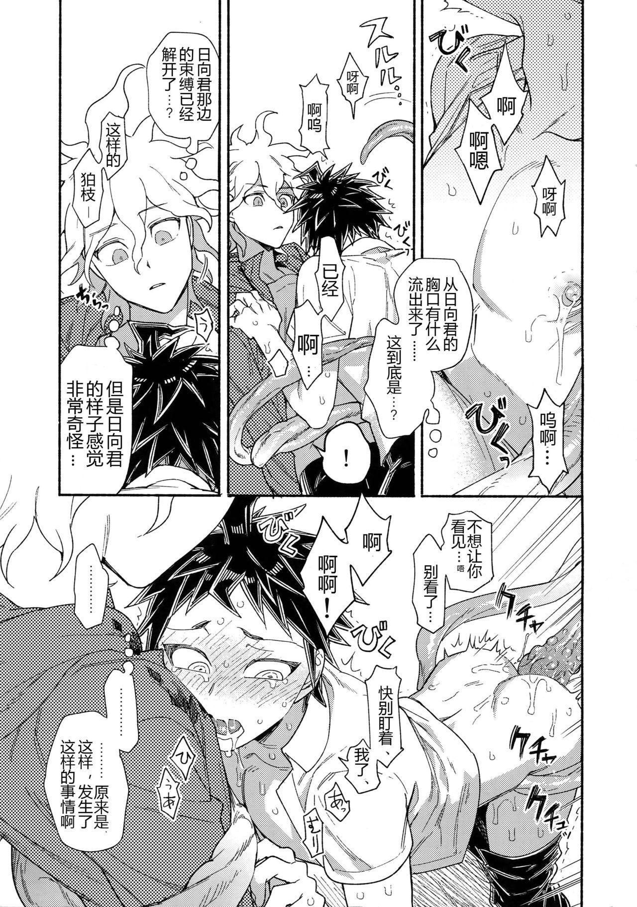 Tsunaide! Shokushu-kun! 连接吧!触手君! 29