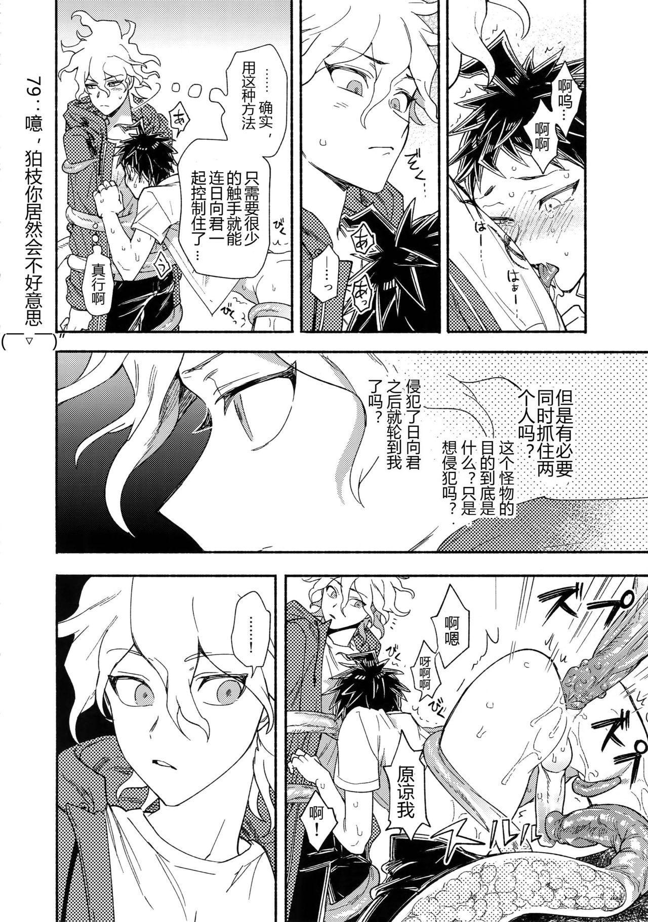 Tsunaide! Shokushu-kun! 连接吧!触手君! 30
