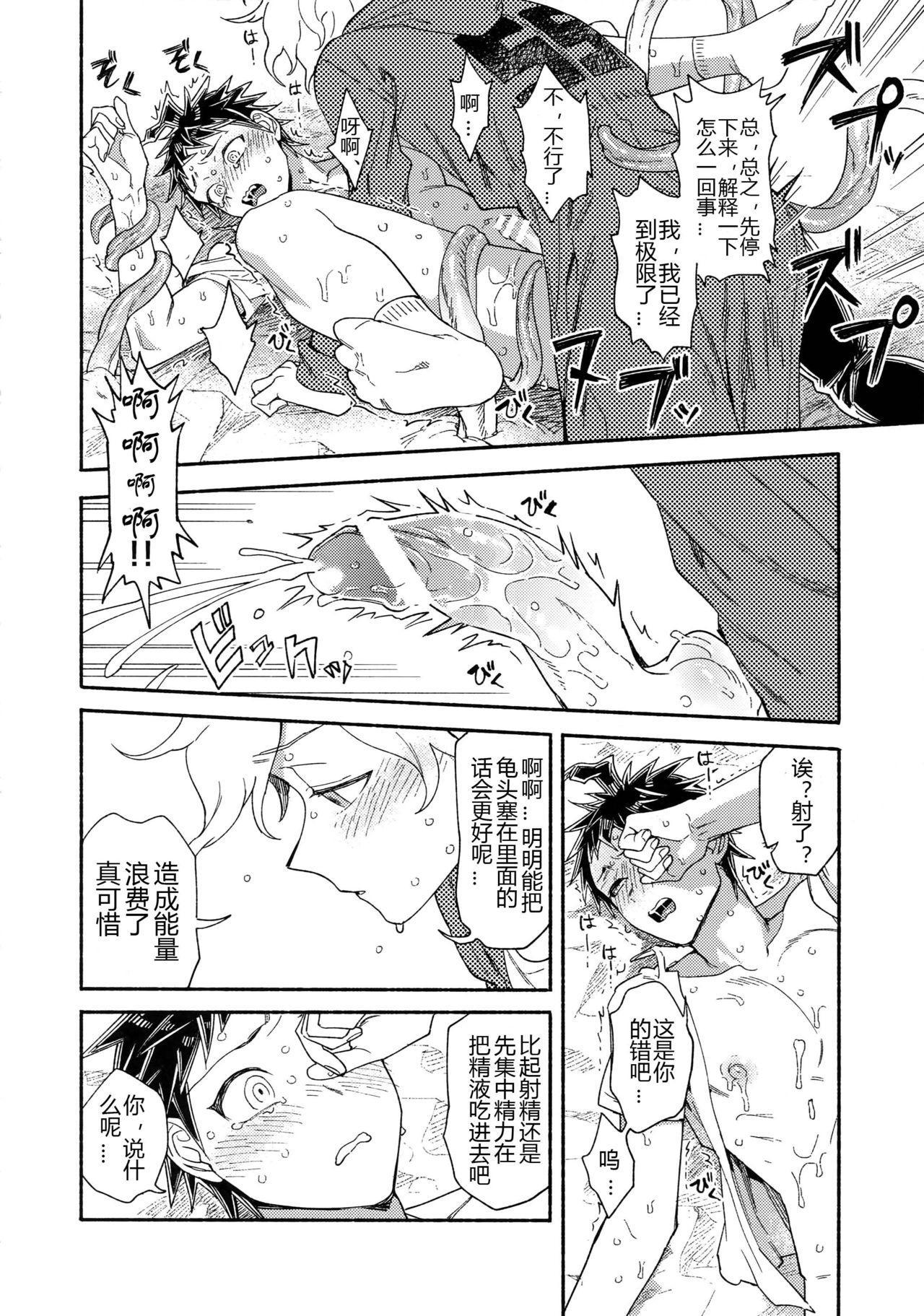 Tsunaide! Shokushu-kun! 连接吧!触手君! 38