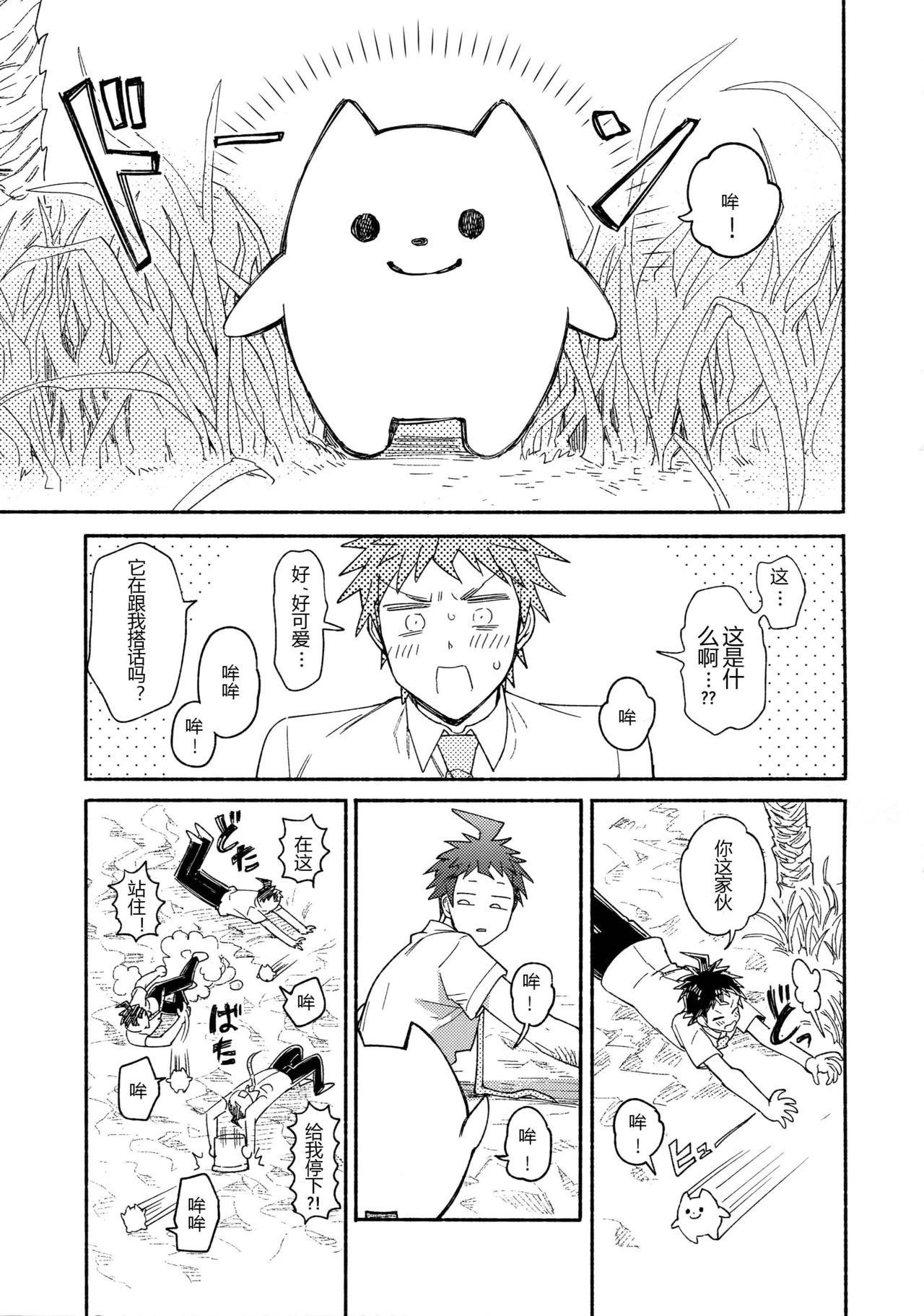 Tsunaide! Shokushu-kun! 连接吧!触手君! 3