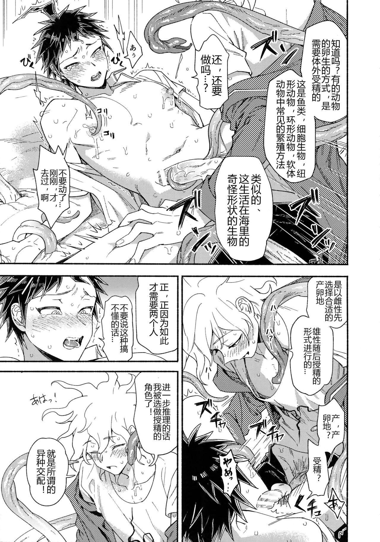 Tsunaide! Shokushu-kun! 连接吧!触手君! 41