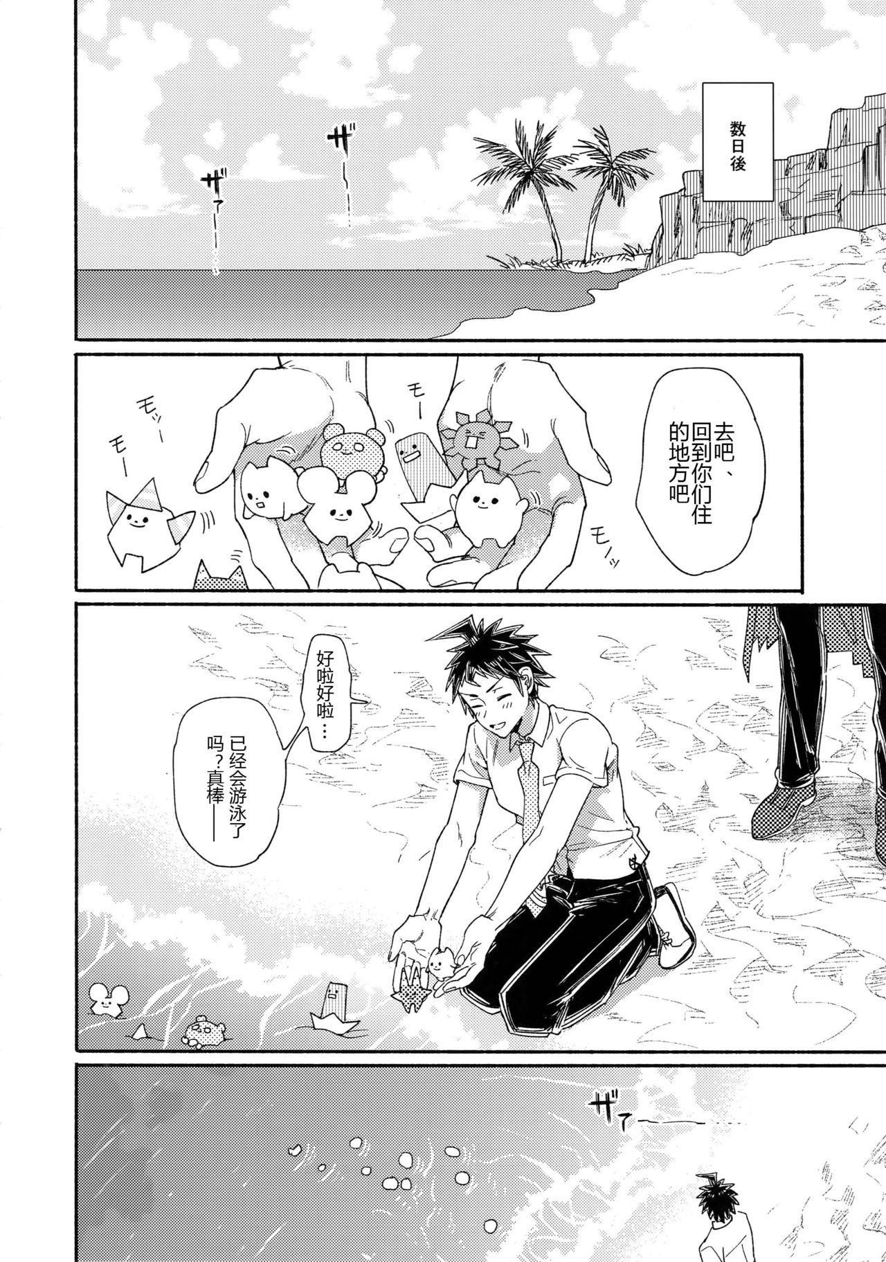 Tsunaide! Shokushu-kun! 连接吧!触手君! 50