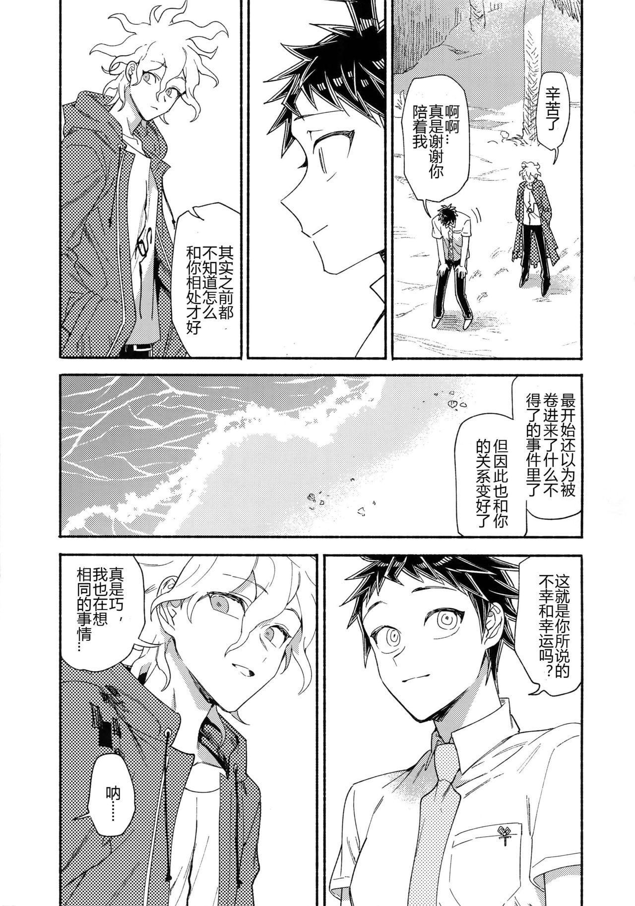 Tsunaide! Shokushu-kun! 连接吧!触手君! 51