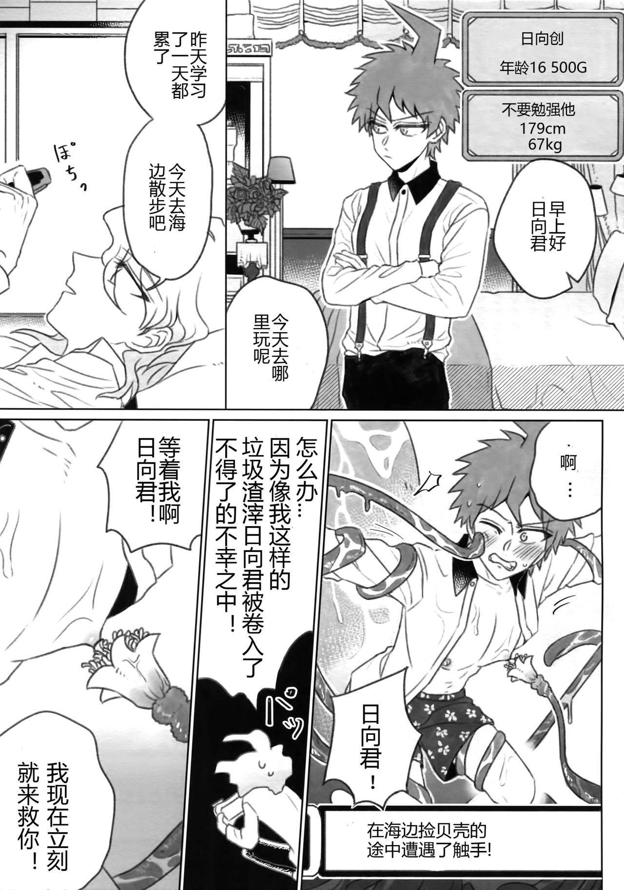 Tsunaide! Shokushu-kun! 连接吧!触手君! 53