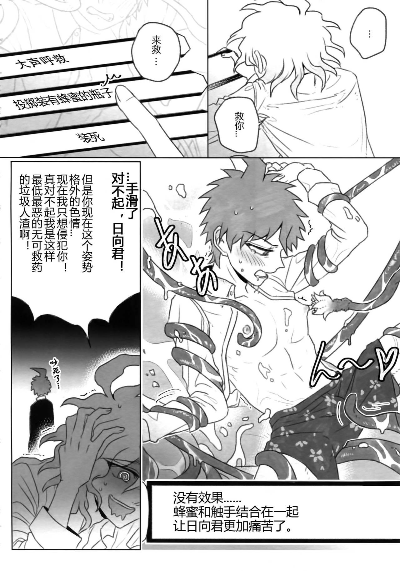 Tsunaide! Shokushu-kun! 连接吧!触手君! 54