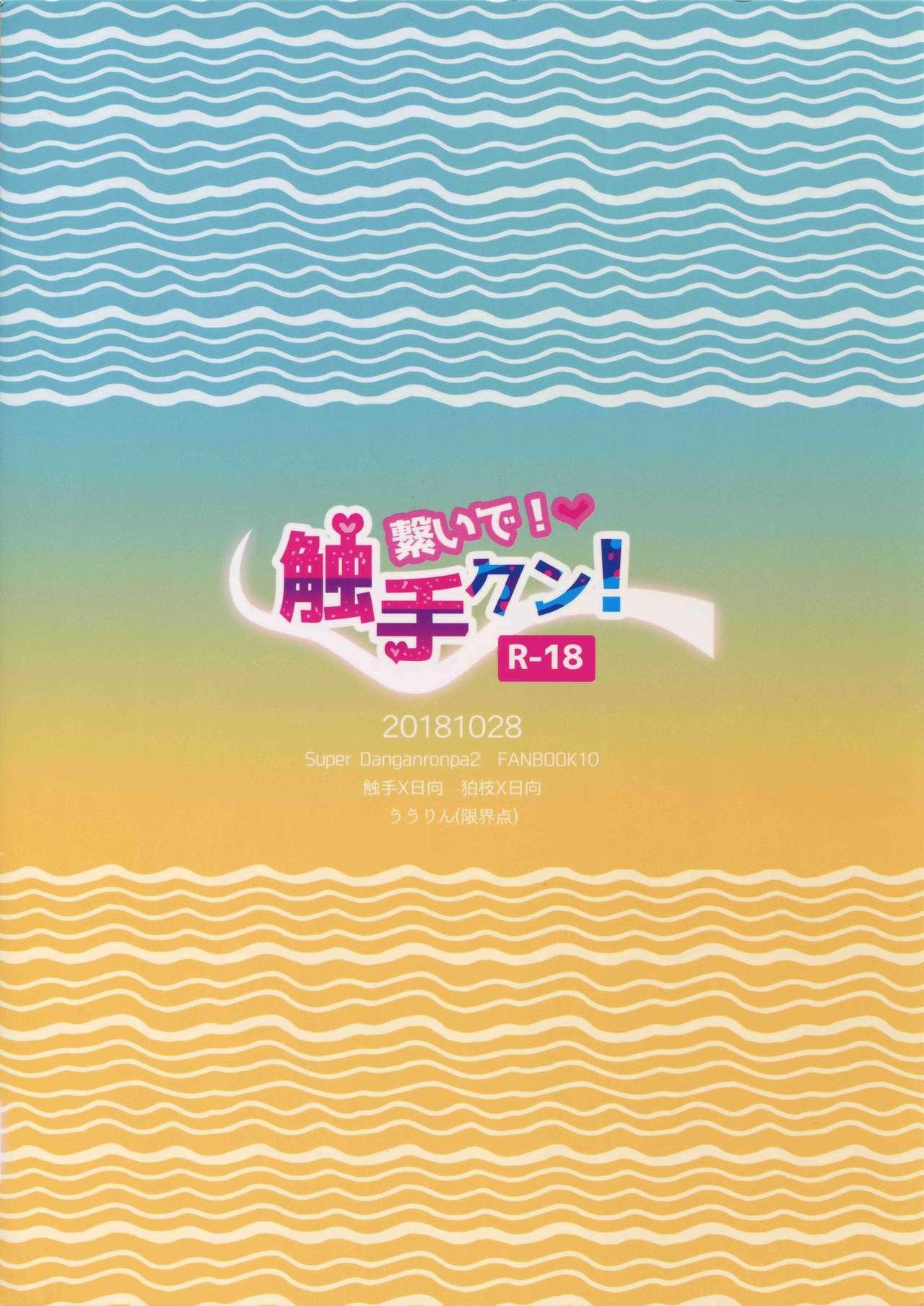 Tsunaide! Shokushu-kun! 连接吧!触手君! 57