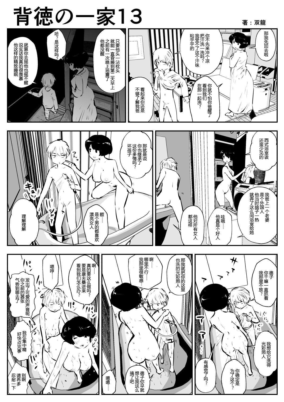 Haitoku no Ikka背德的一家 1-14 13