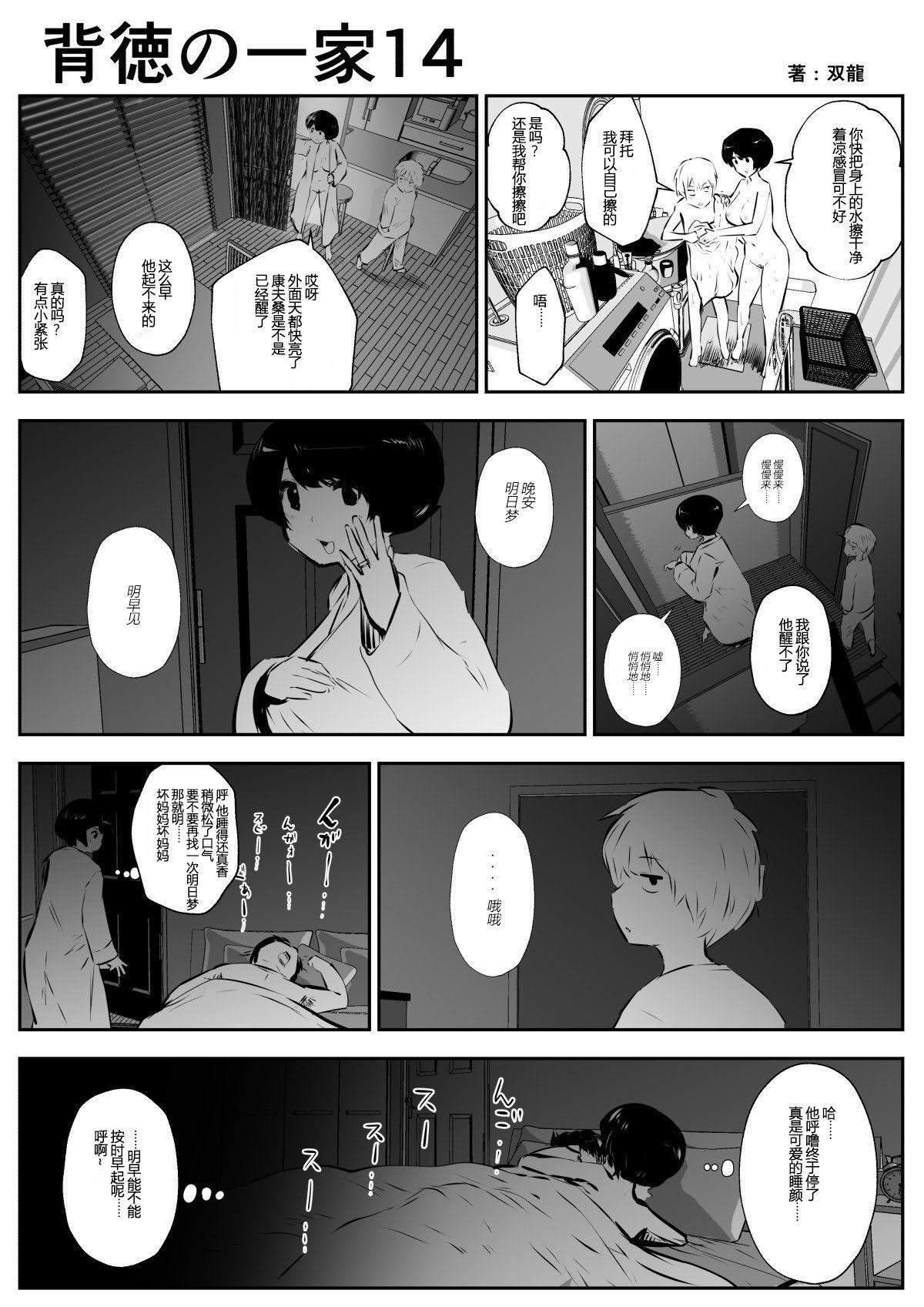 Haitoku no Ikka背德的一家 1-14 14