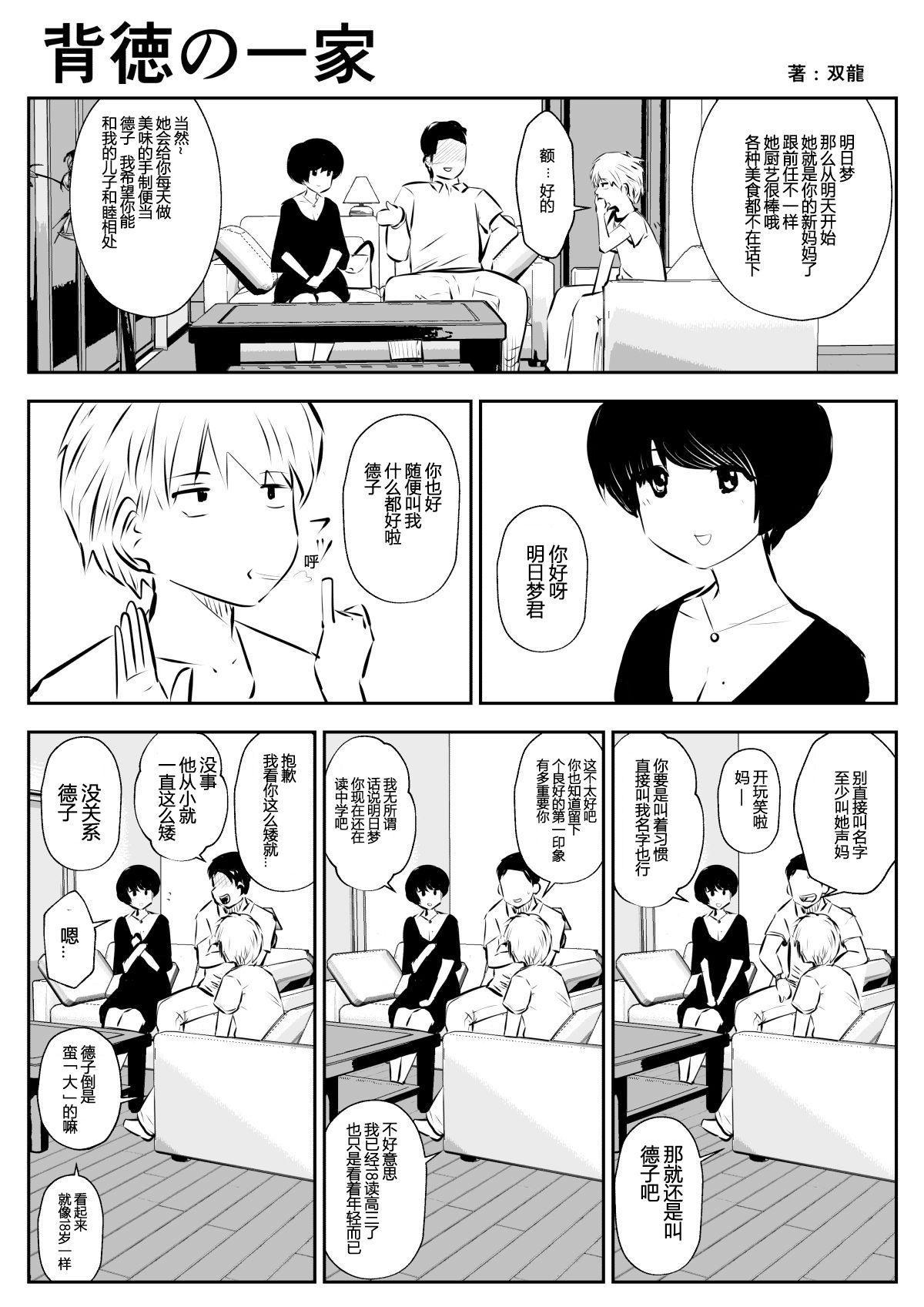 Haitoku no Ikka背德的一家 1-14 1