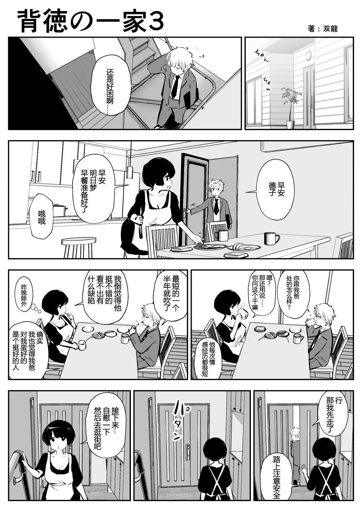 Haitoku no Ikka背德的一家 1-14 3