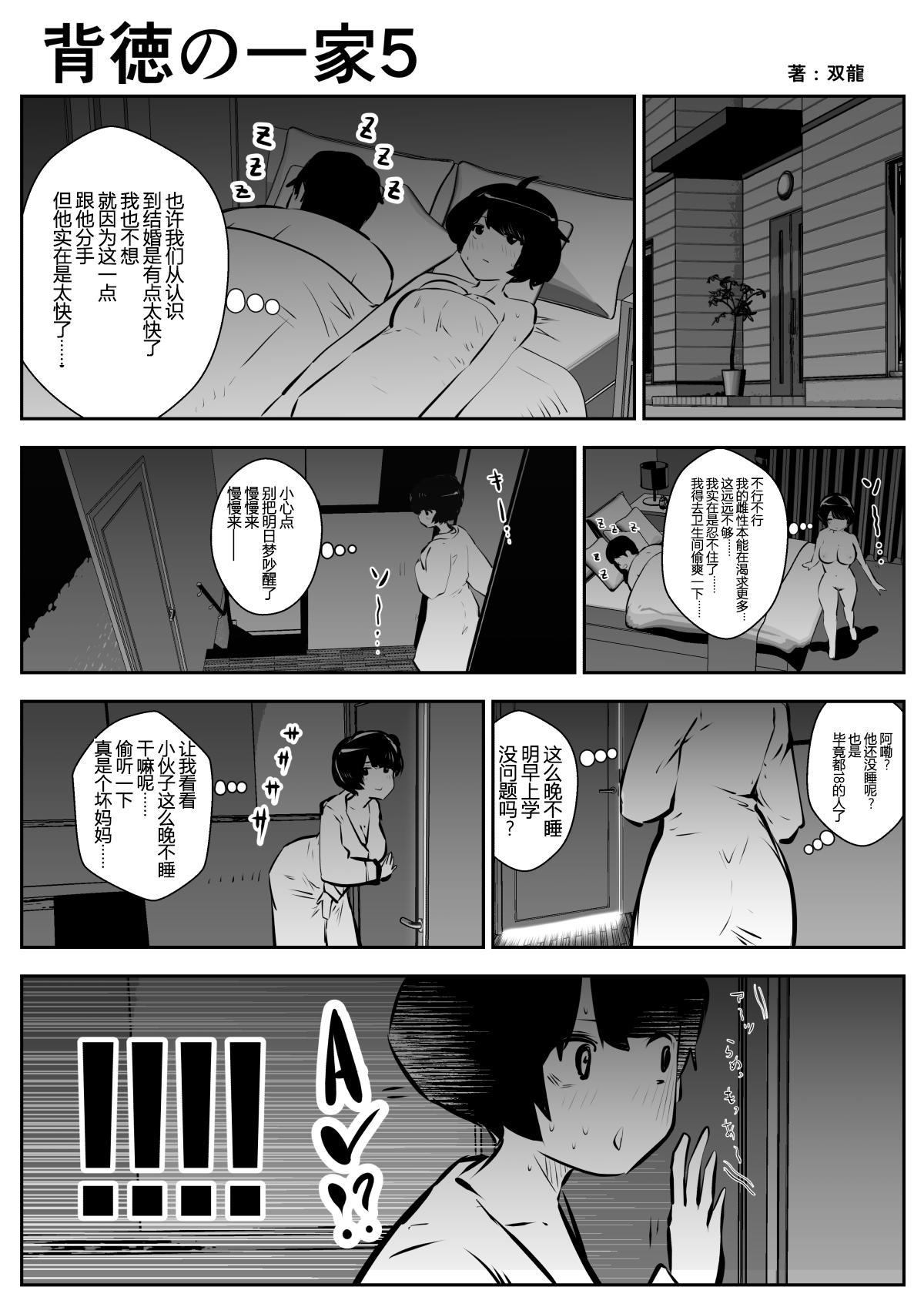 Haitoku no Ikka背德的一家 1-14 5