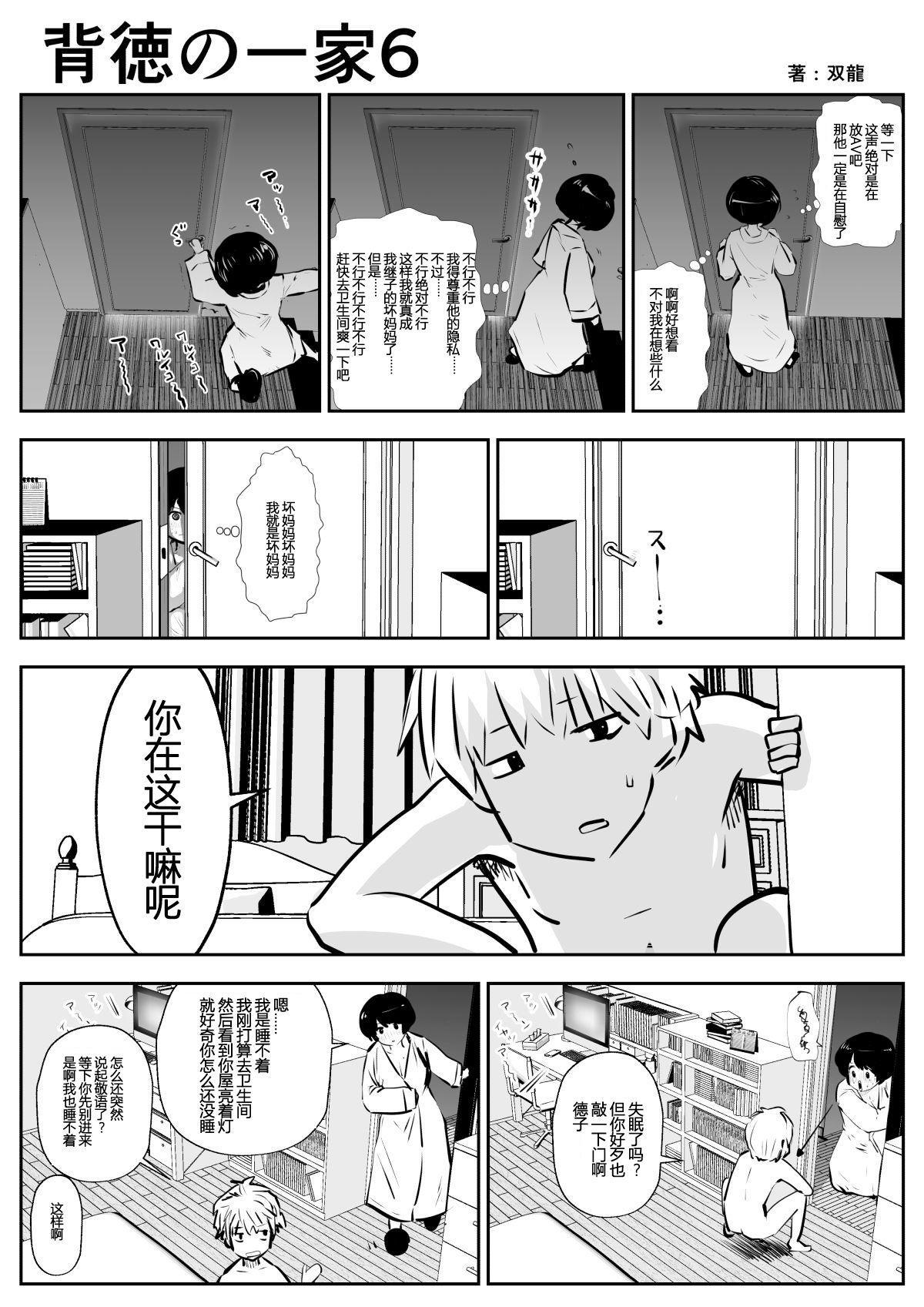Haitoku no Ikka背德的一家 1-14 6