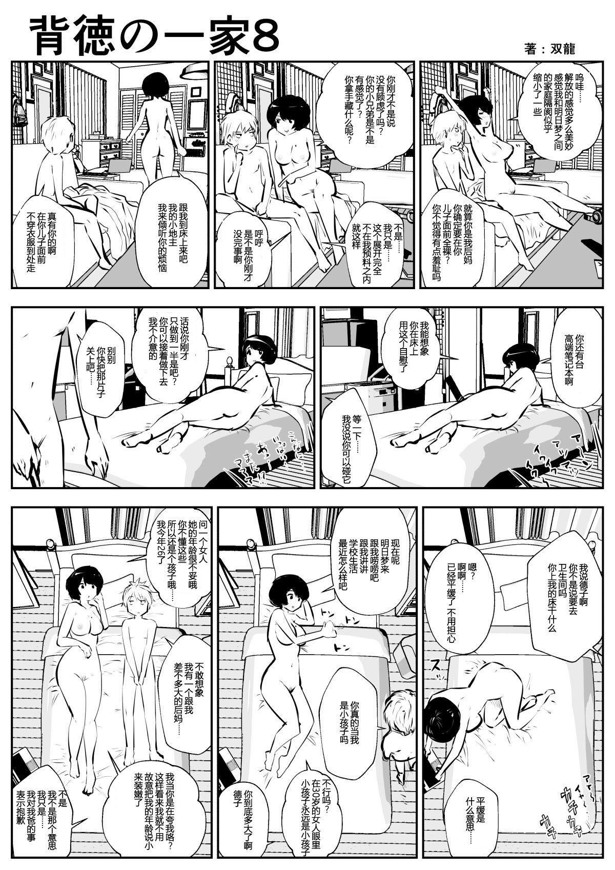 Haitoku no Ikka背德的一家 1-14 8
