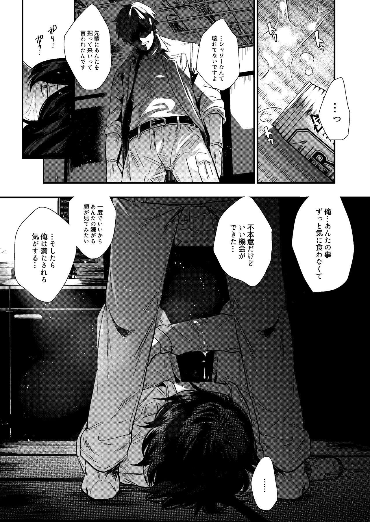 Iyagaru Anta No Kao Ga Mitai 11