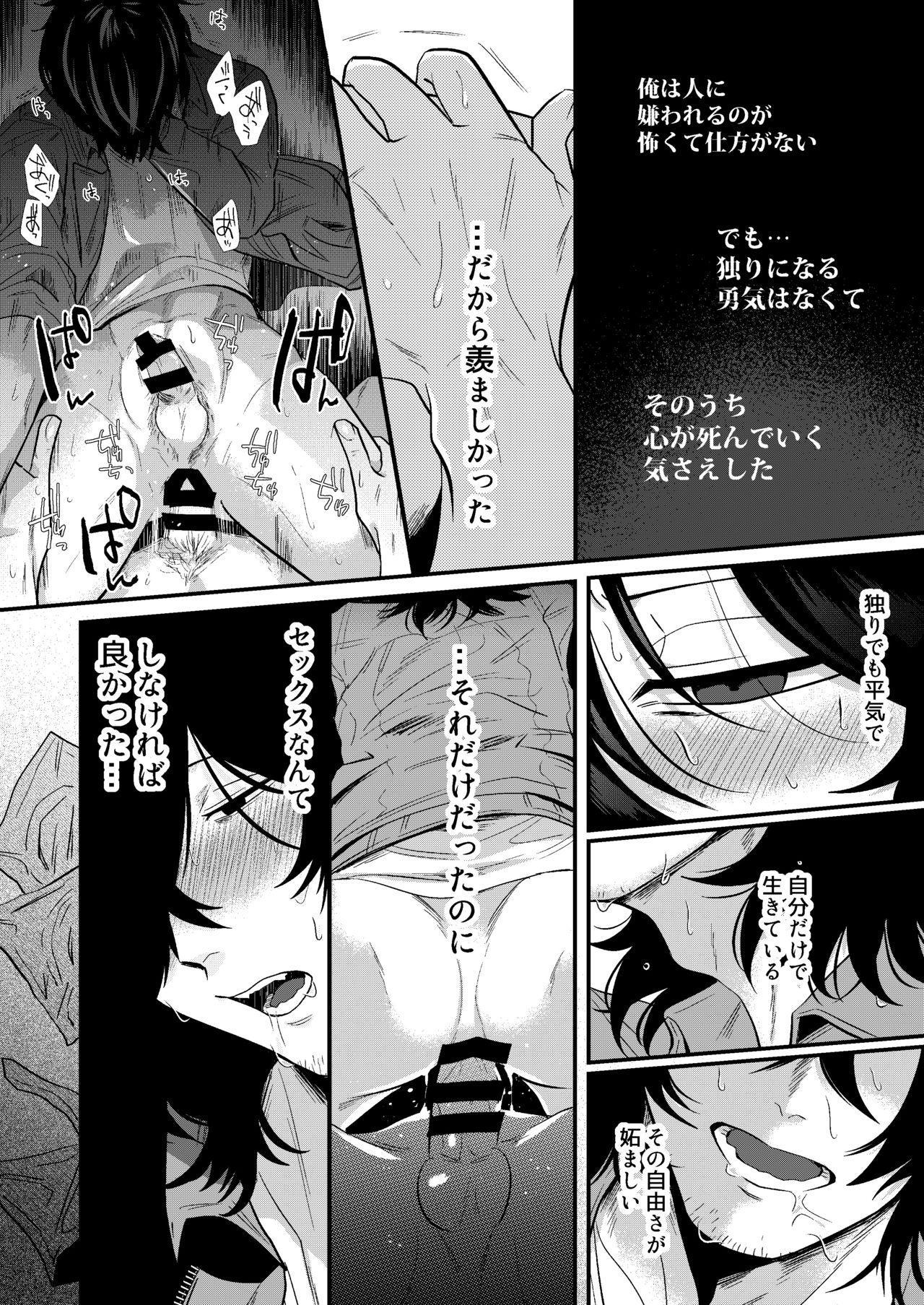 Iyagaru Anta No Kao Ga Mitai 17