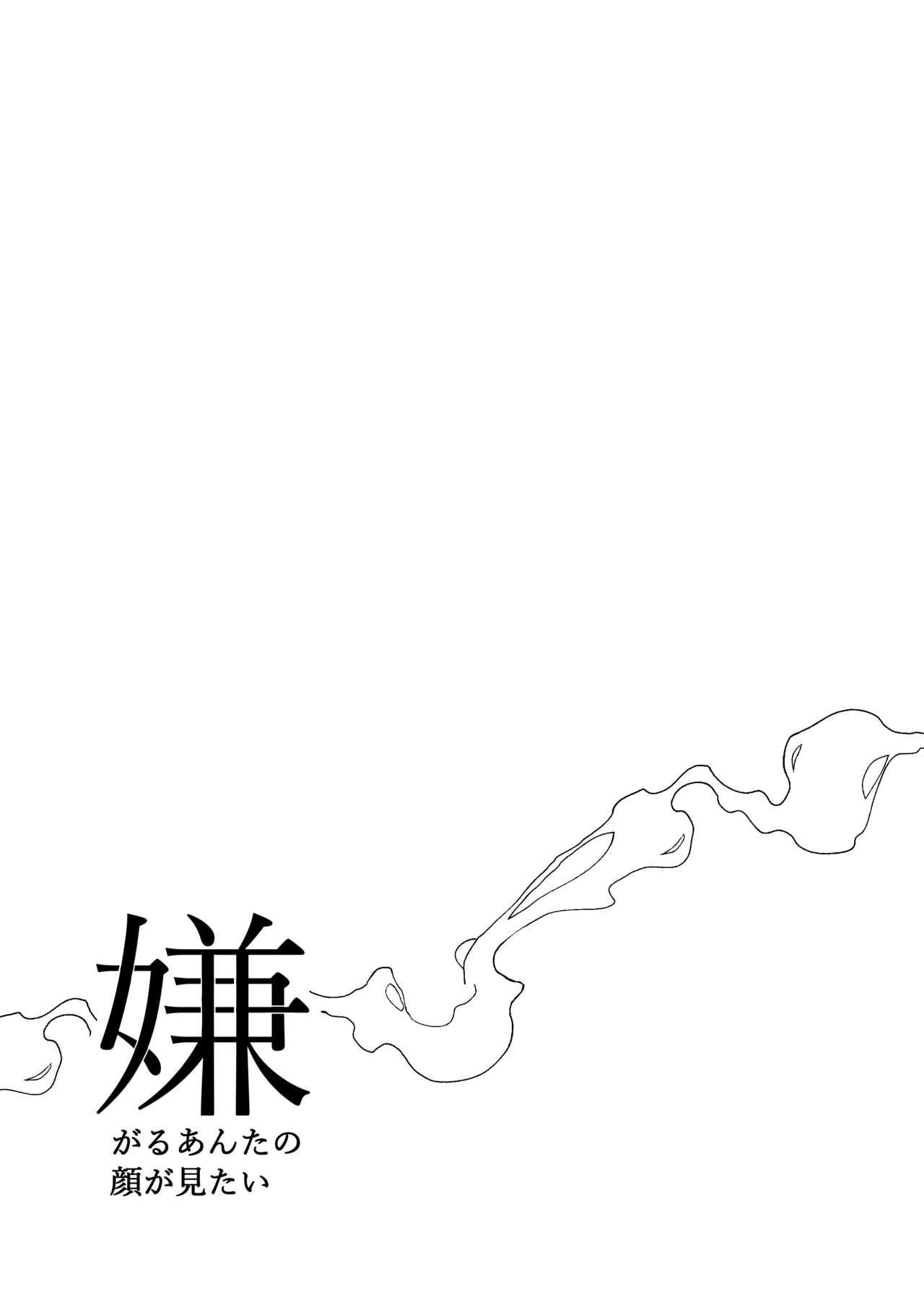 Iyagaru Anta No Kao Ga Mitai 24