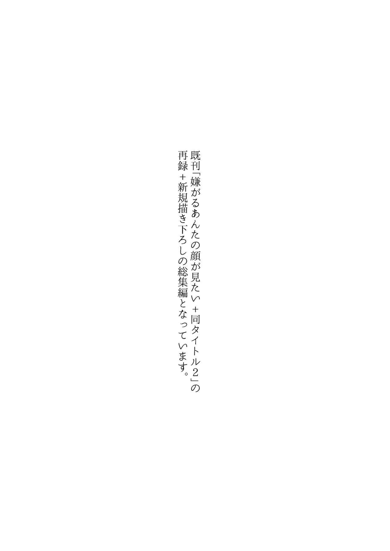 Iyagaru Anta No Kao Ga Mitai 2