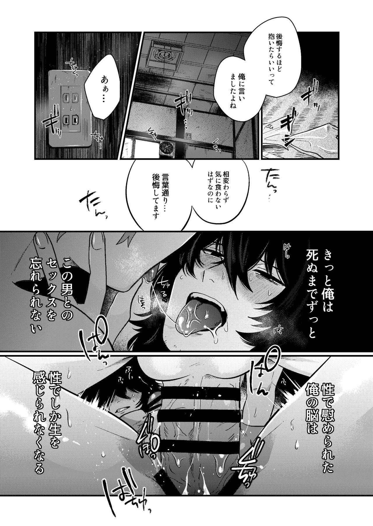 Iyagaru Anta No Kao Ga Mitai 39