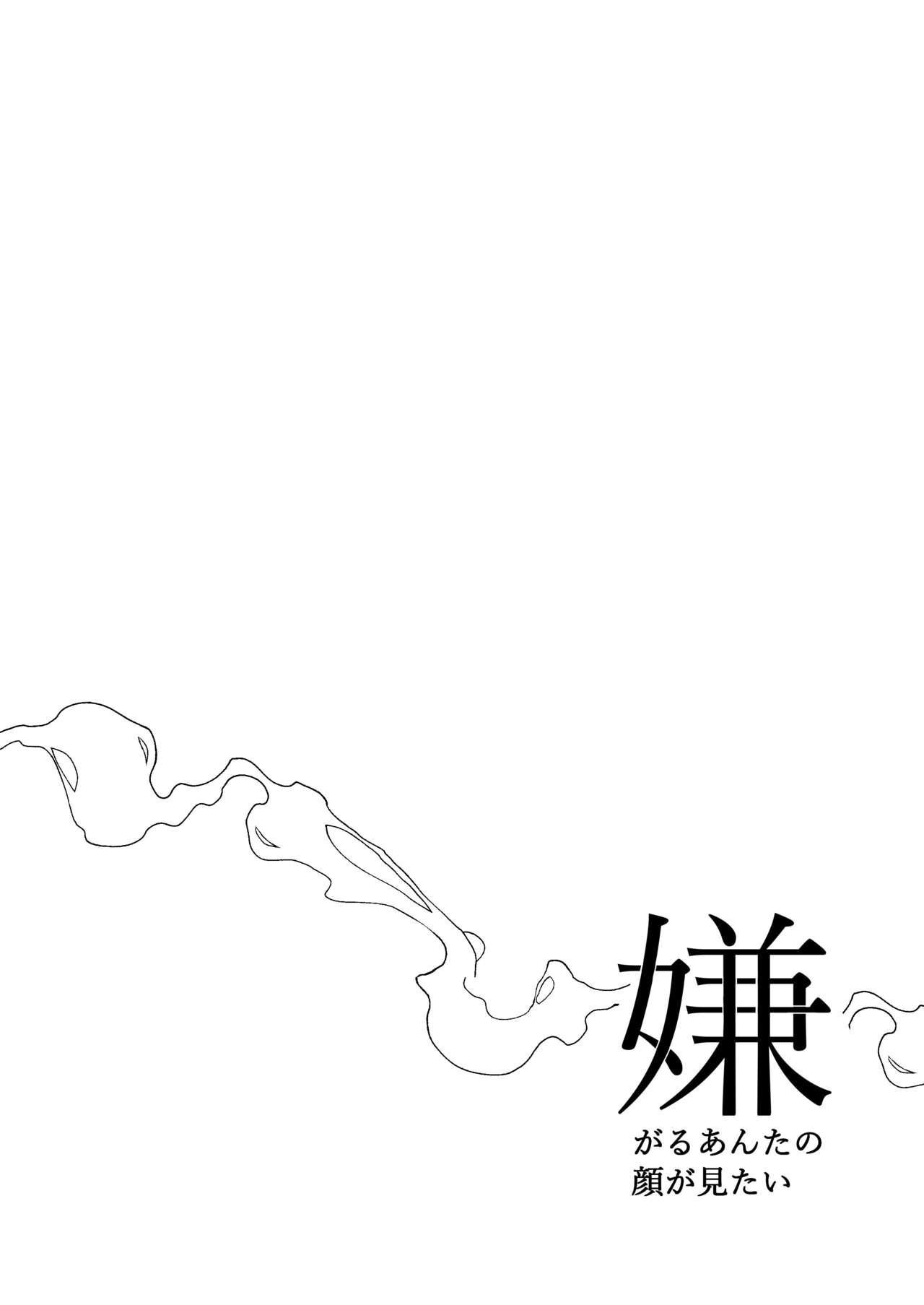 Iyagaru Anta No Kao Ga Mitai 41