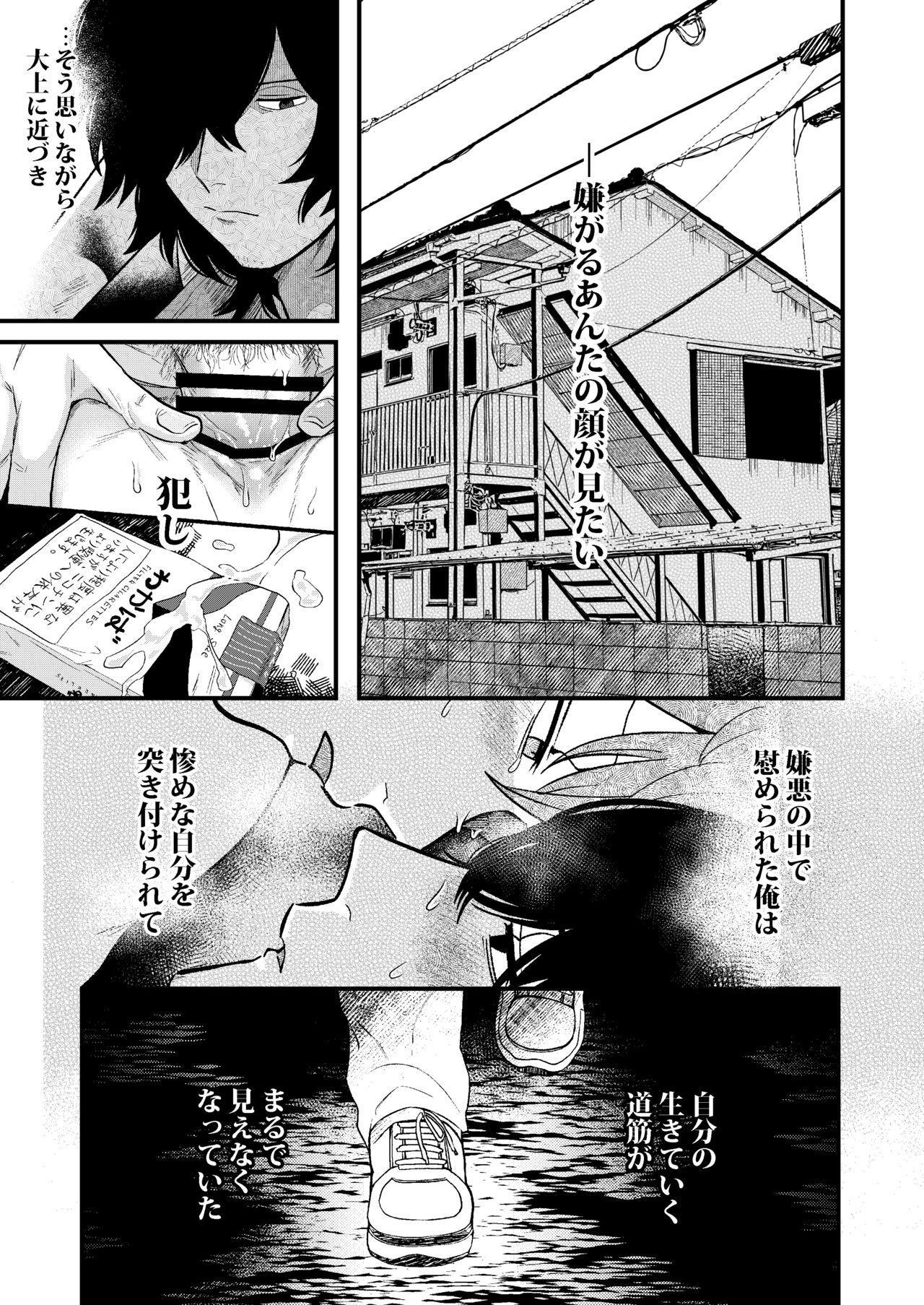 Iyagaru Anta No Kao Ga Mitai 42