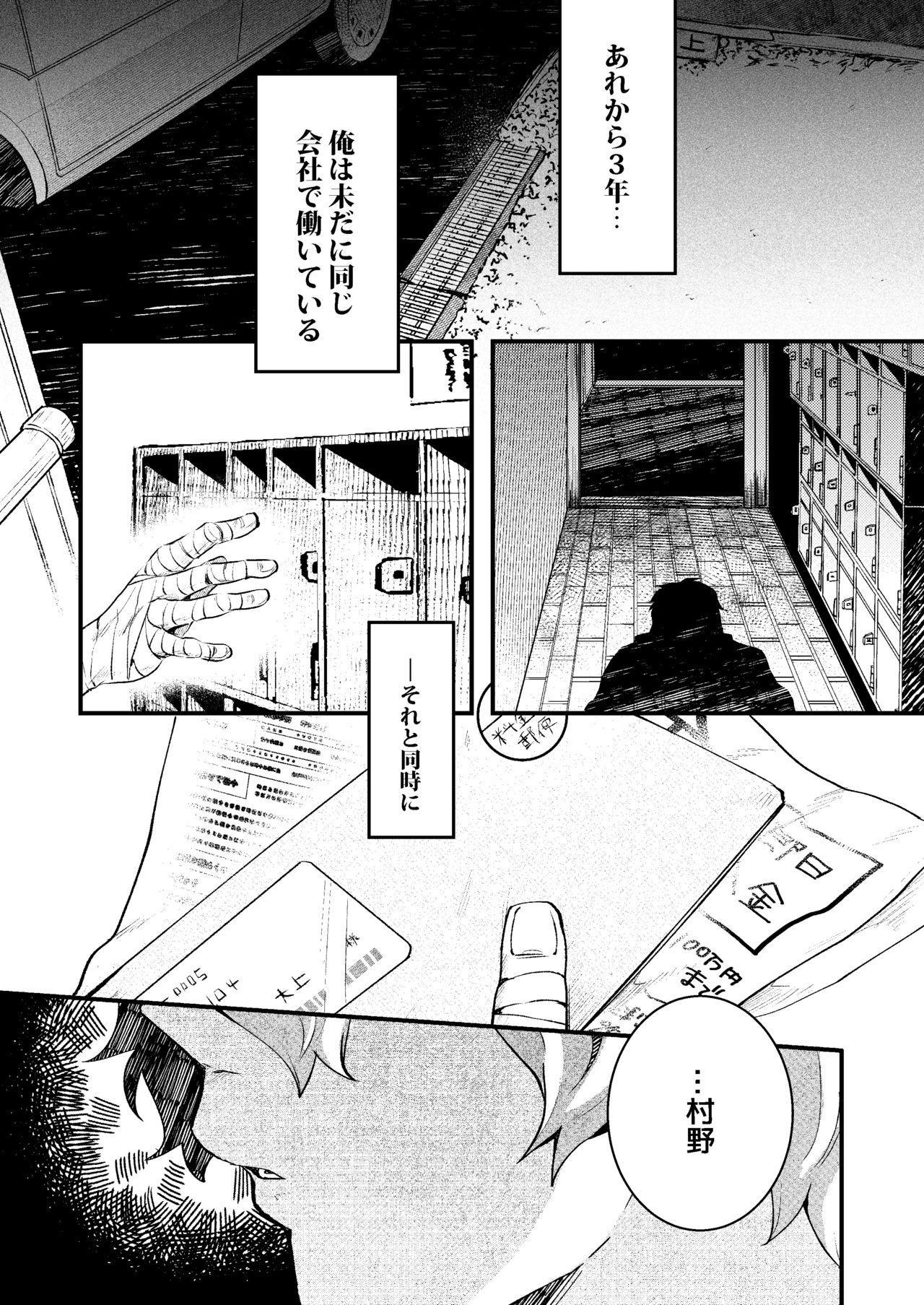 Iyagaru Anta No Kao Ga Mitai 43